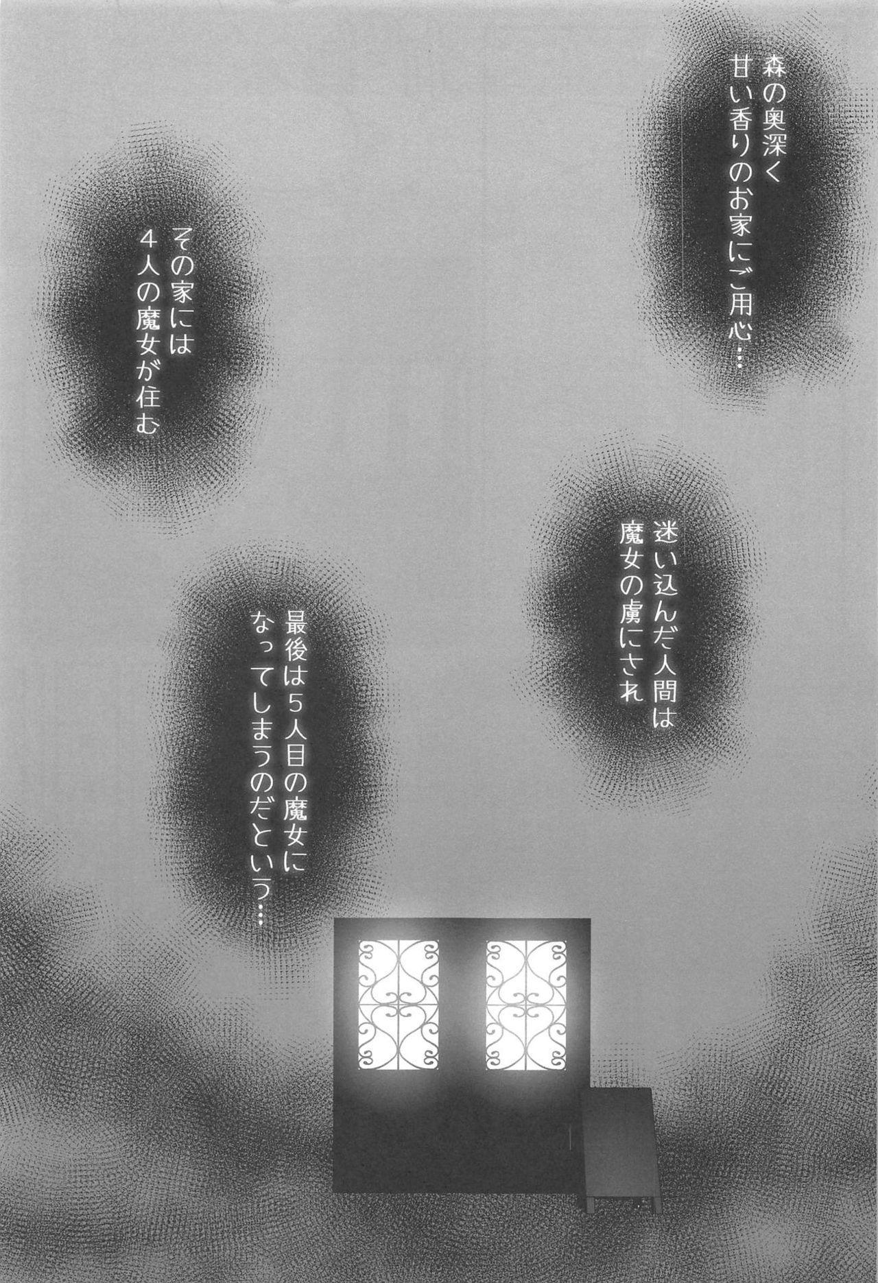 Morikubo Ecchi's Night 1