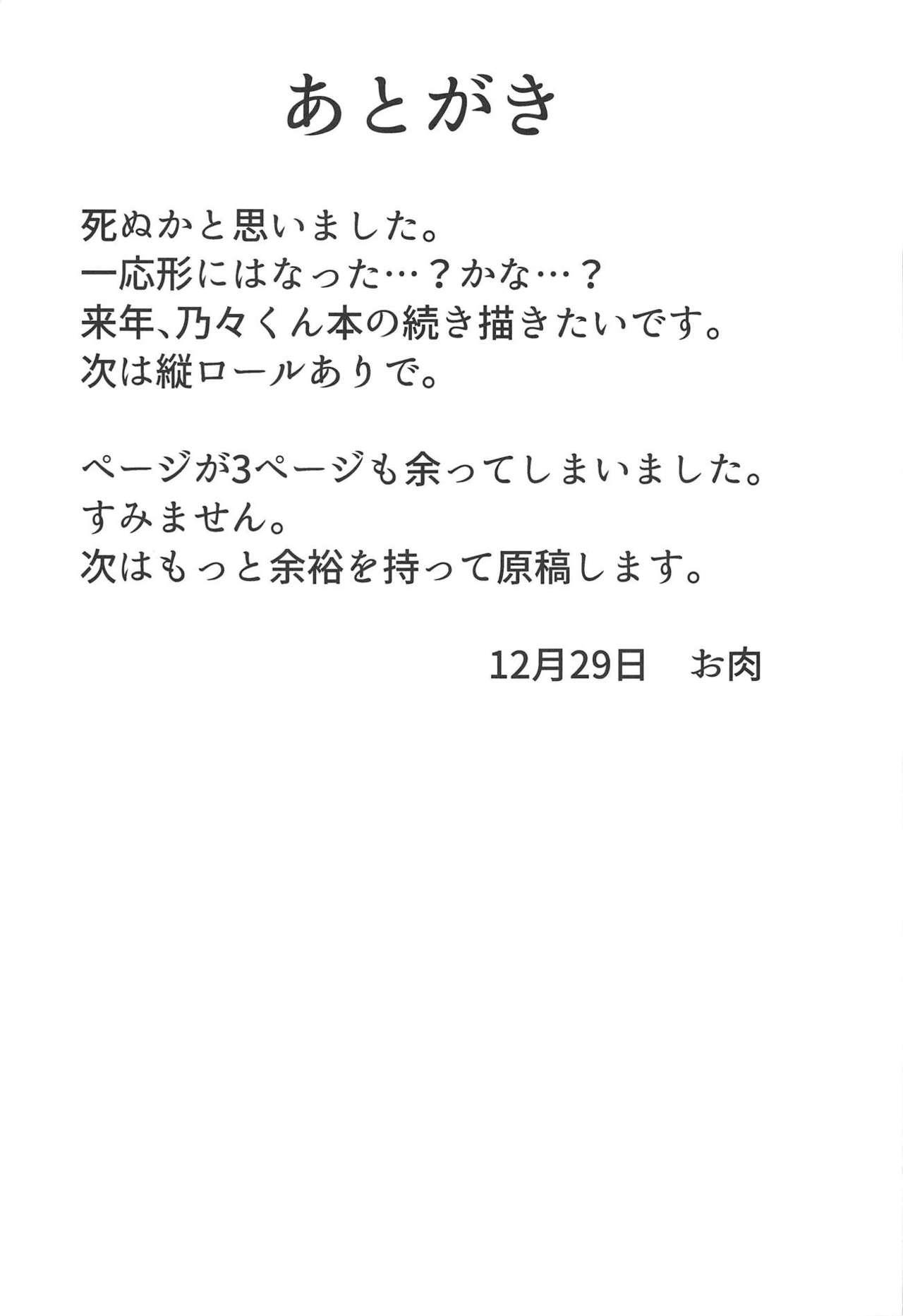 Morikubo Ecchi's Night 21