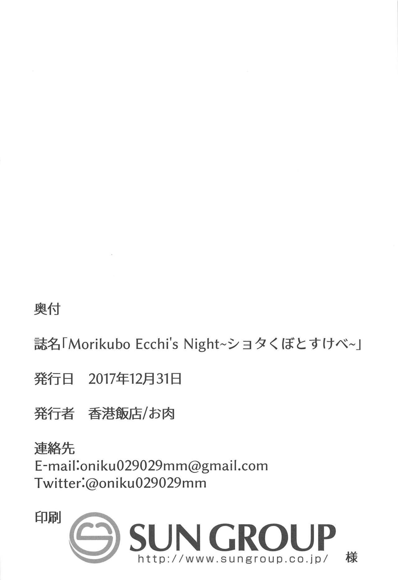 Morikubo Ecchi's Night 24