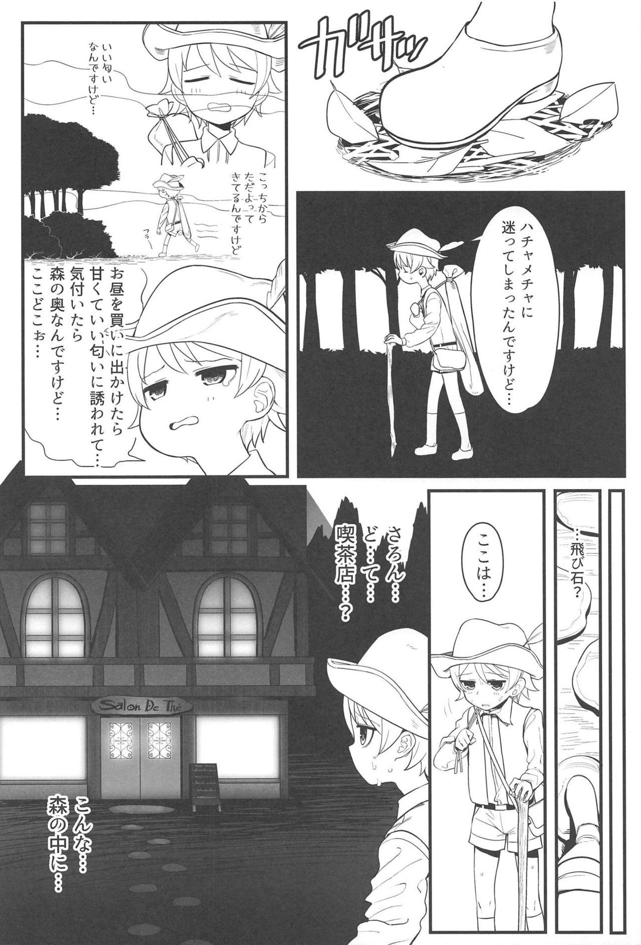 Morikubo Ecchi's Night 2