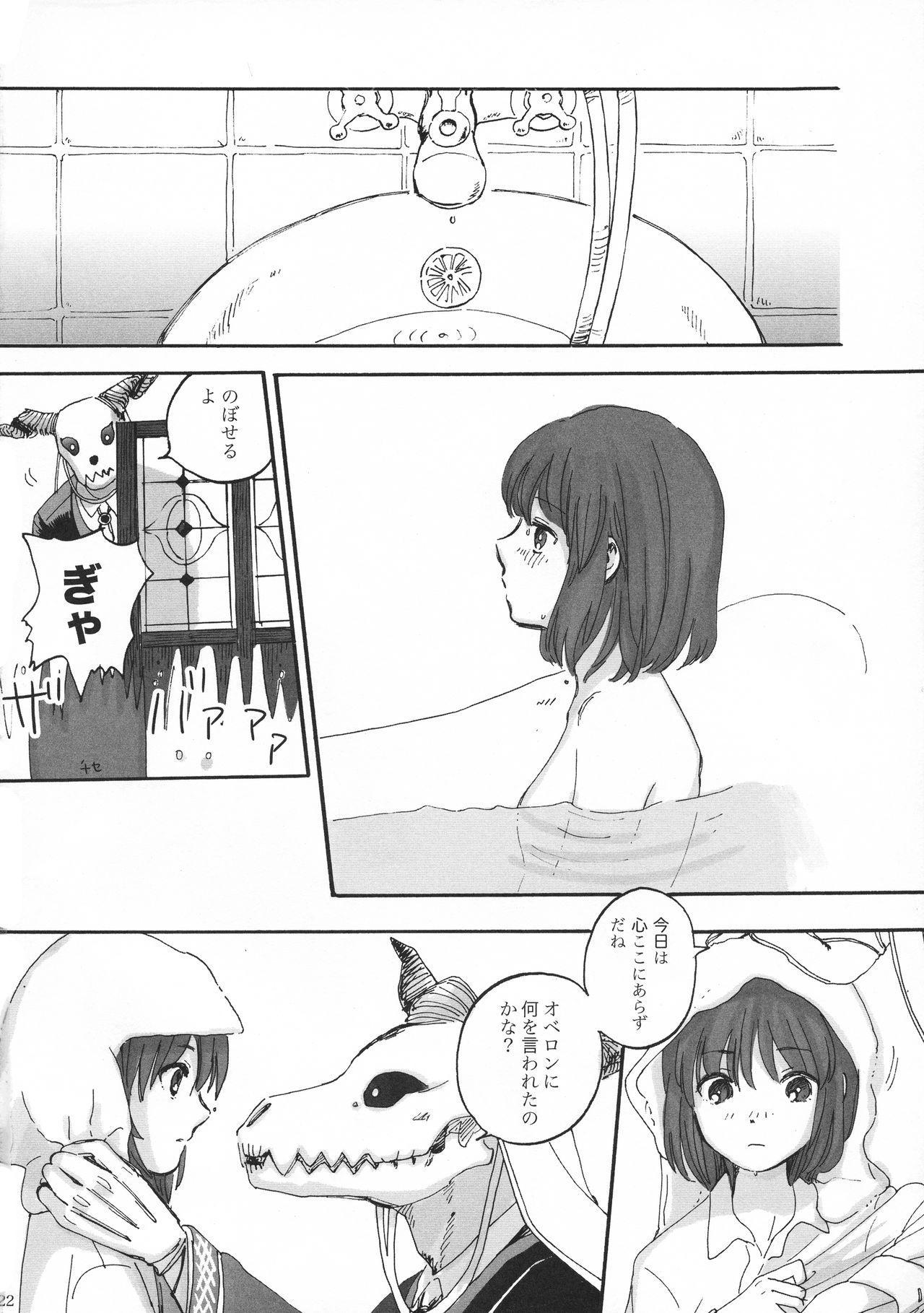 Fuufu Seikatsu no Susume 19