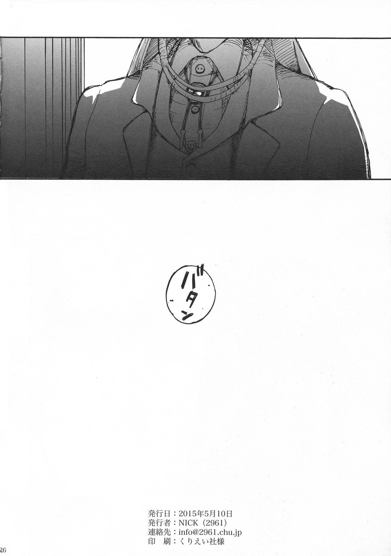Fuufu Seikatsu no Susume 23