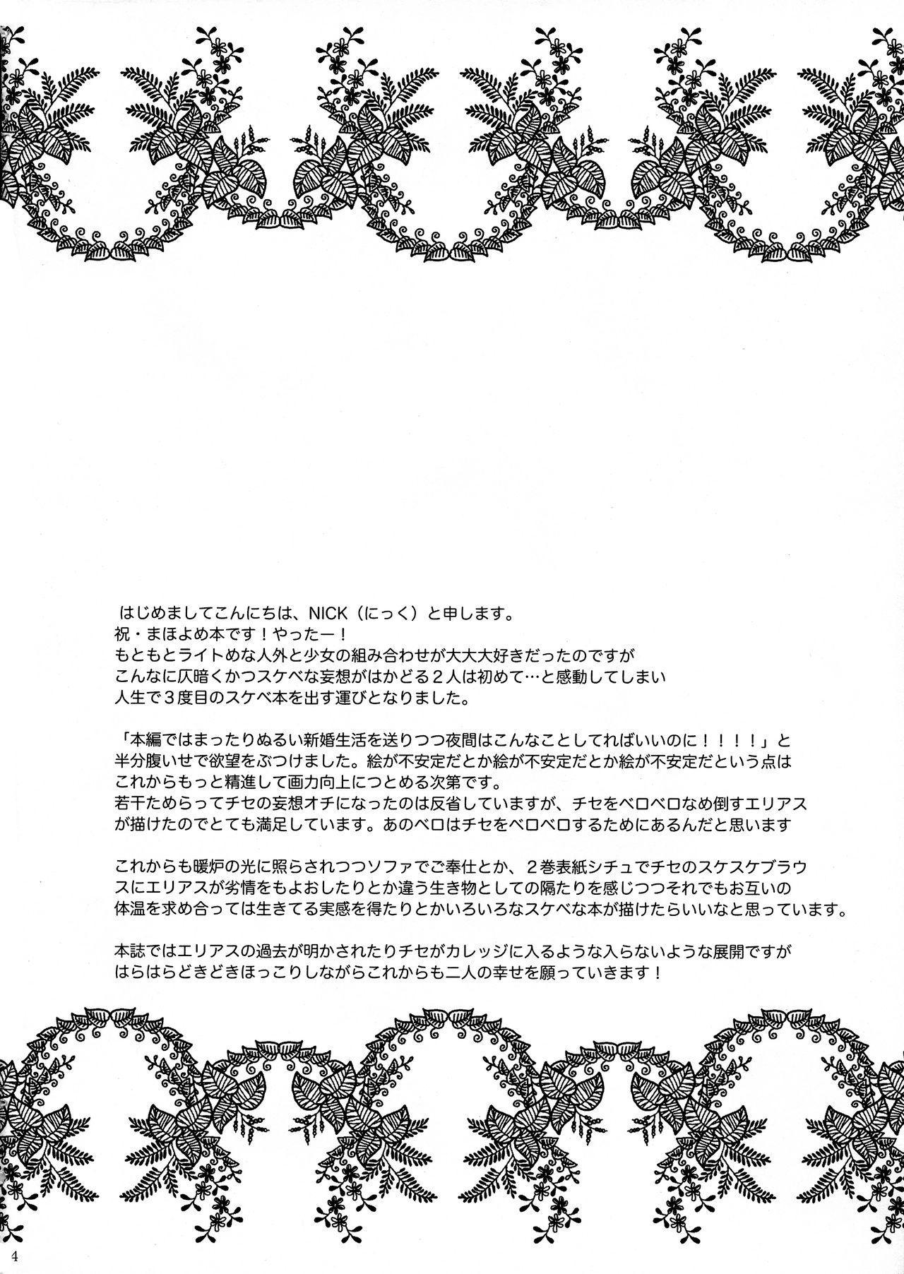Fuufu Seikatsu no Susume 2
