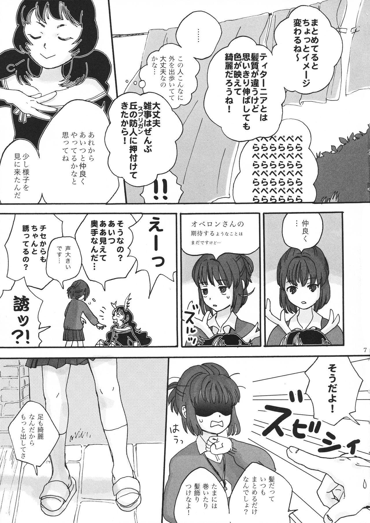 Fuufu Seikatsu no Susume 5