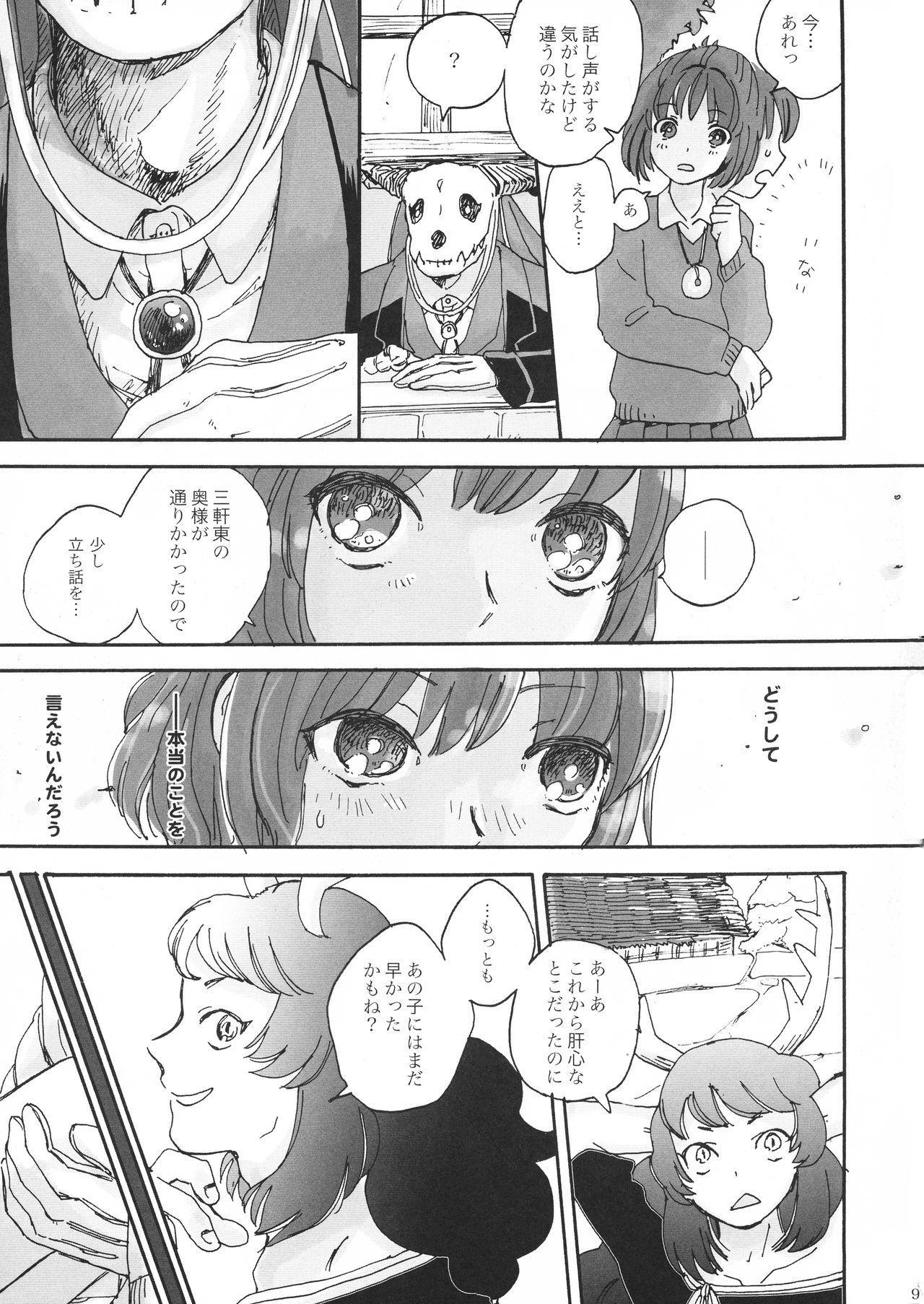 Fuufu Seikatsu no Susume 7
