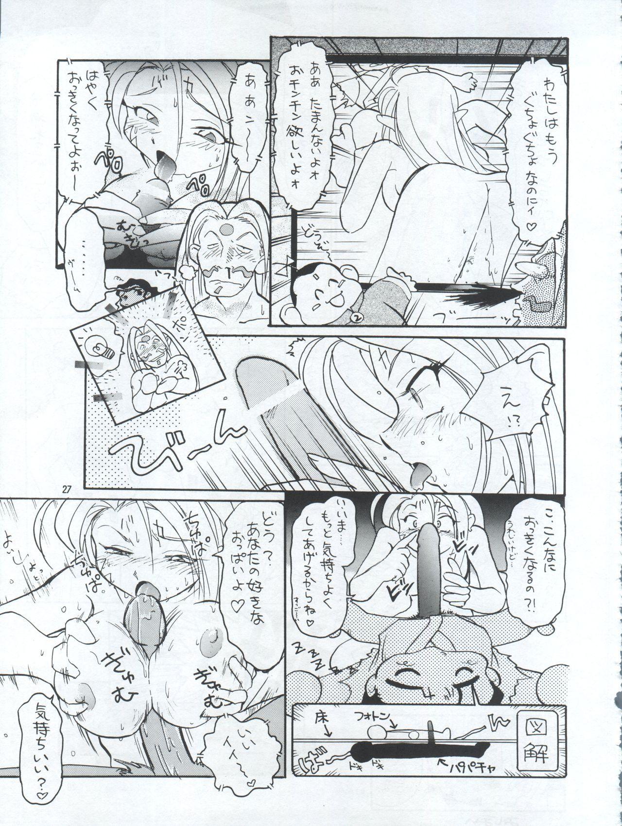PLUS-Y Vol. 22 27