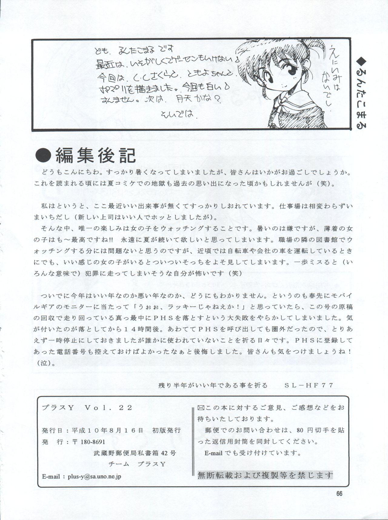 PLUS-Y Vol. 22 65
