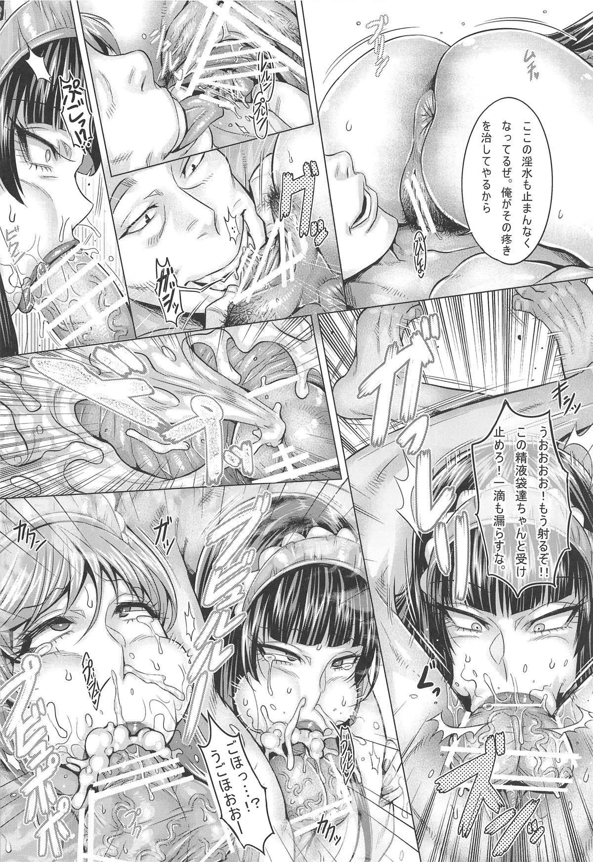 Inran Iemoto no Sennou Nakadashi Settai 10