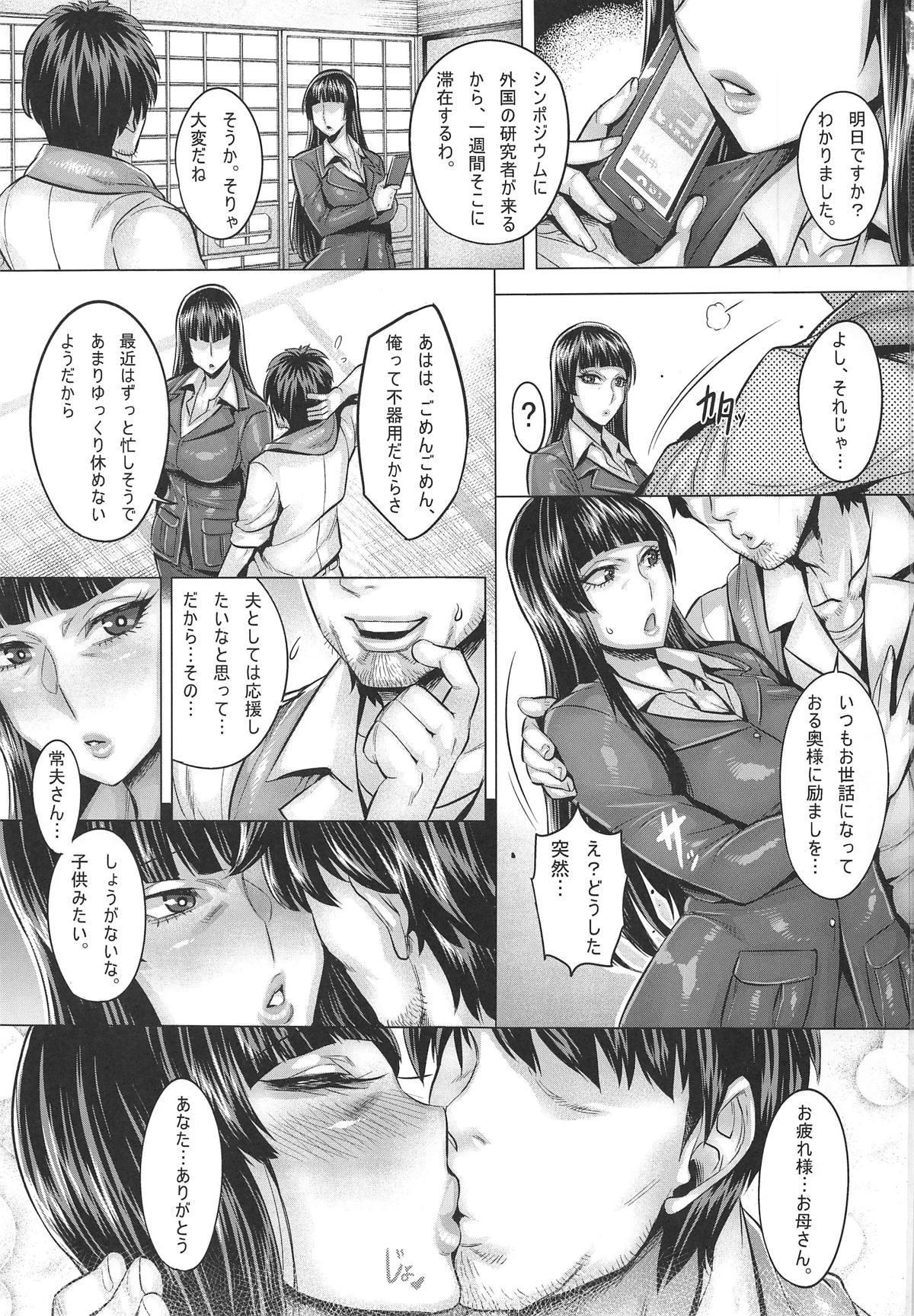 Inran Iemoto no Sennou Nakadashi Settai 1
