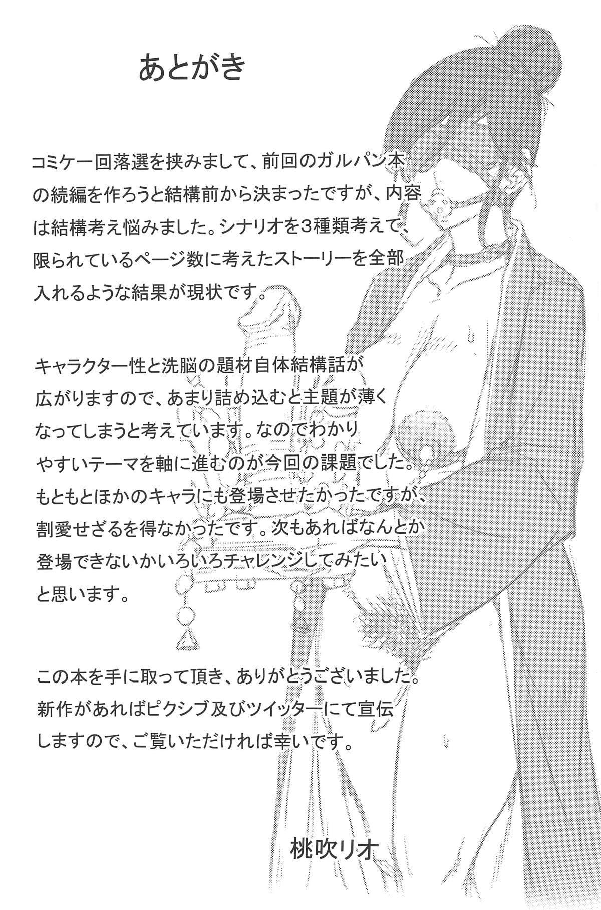 Inran Iemoto no Sennou Nakadashi Settai 23