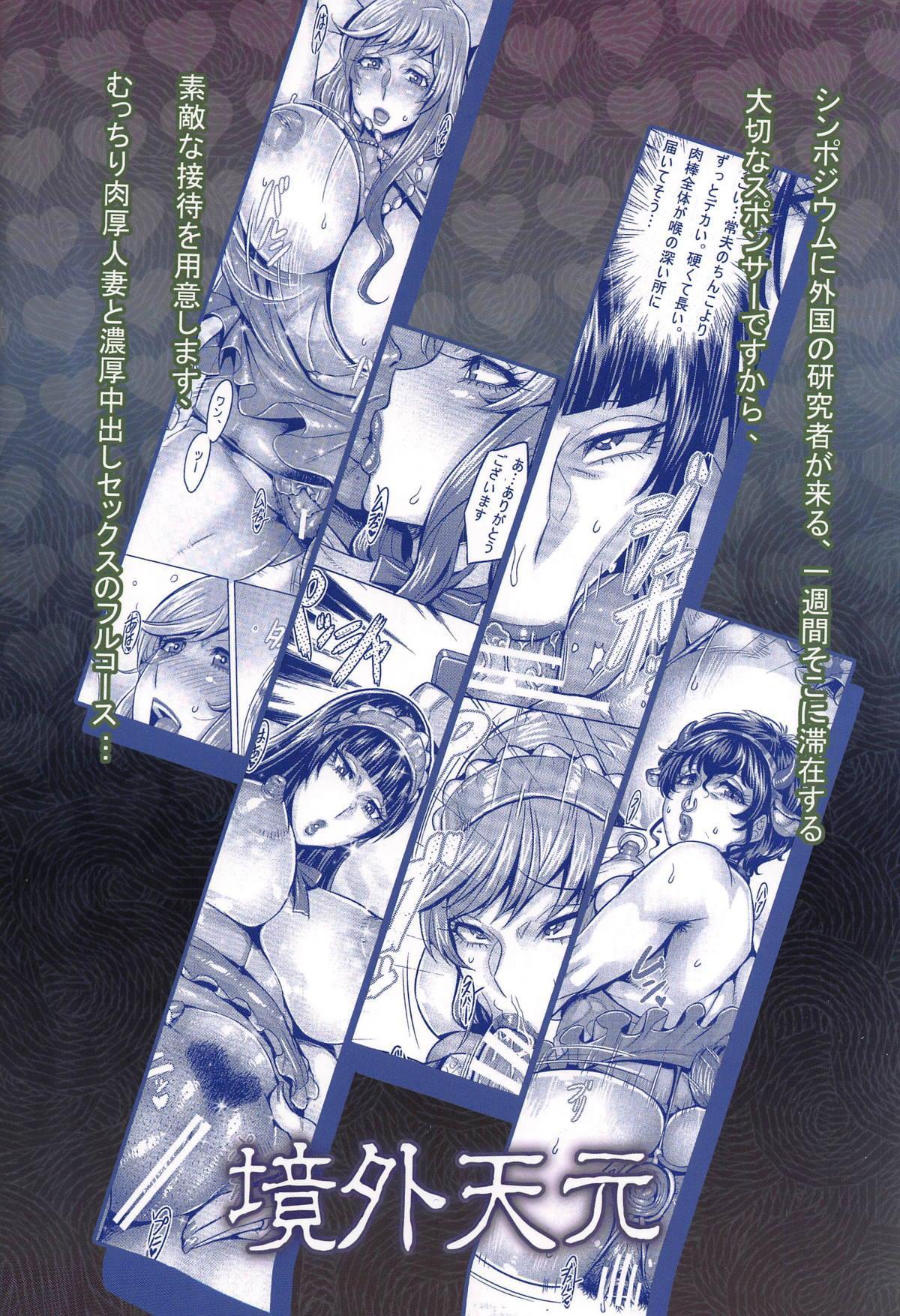 Inran Iemoto no Sennou Nakadashi Settai 25