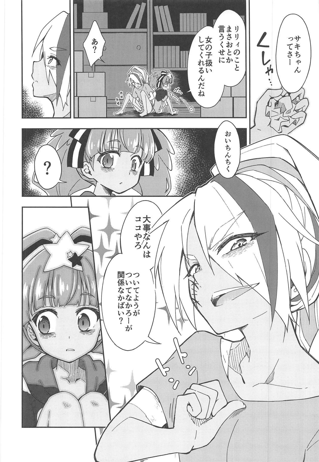 Lovely Girls' Lily Vol. 18 13