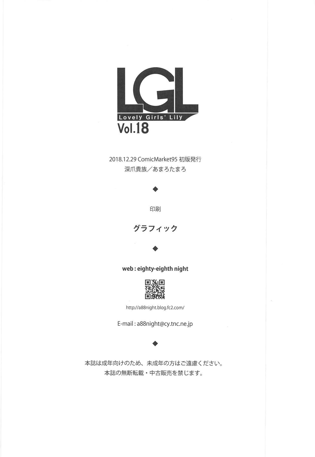 Lovely Girls' Lily Vol. 18 15