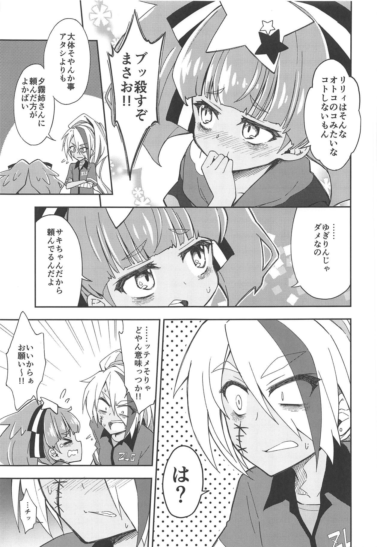 Lovely Girls' Lily Vol. 18 4
