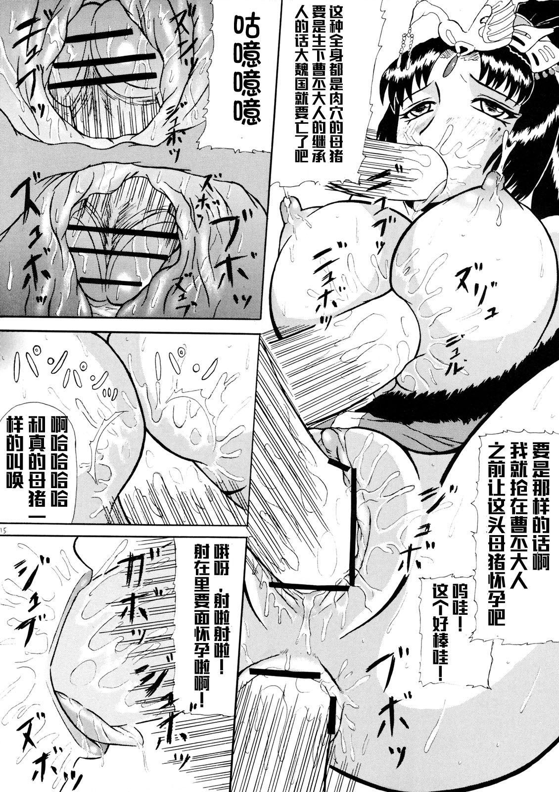 Getsuyou Nikkyou 13