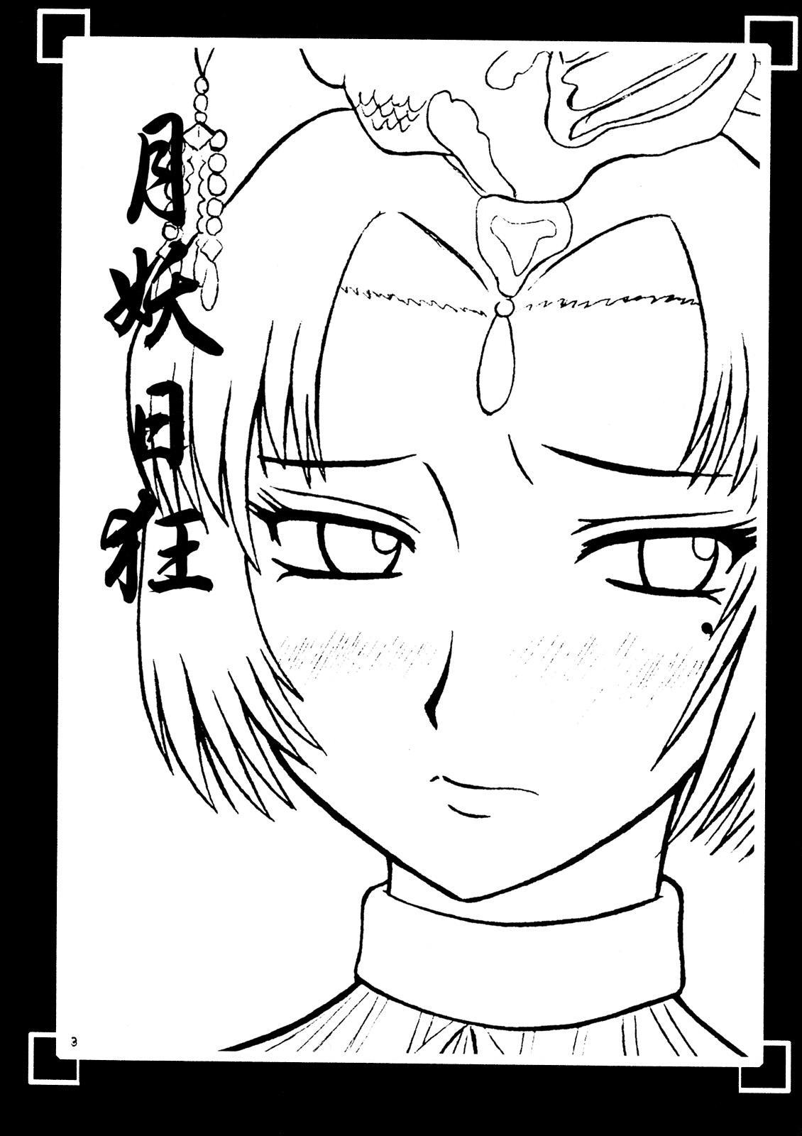 Getsuyou Nikkyou 1