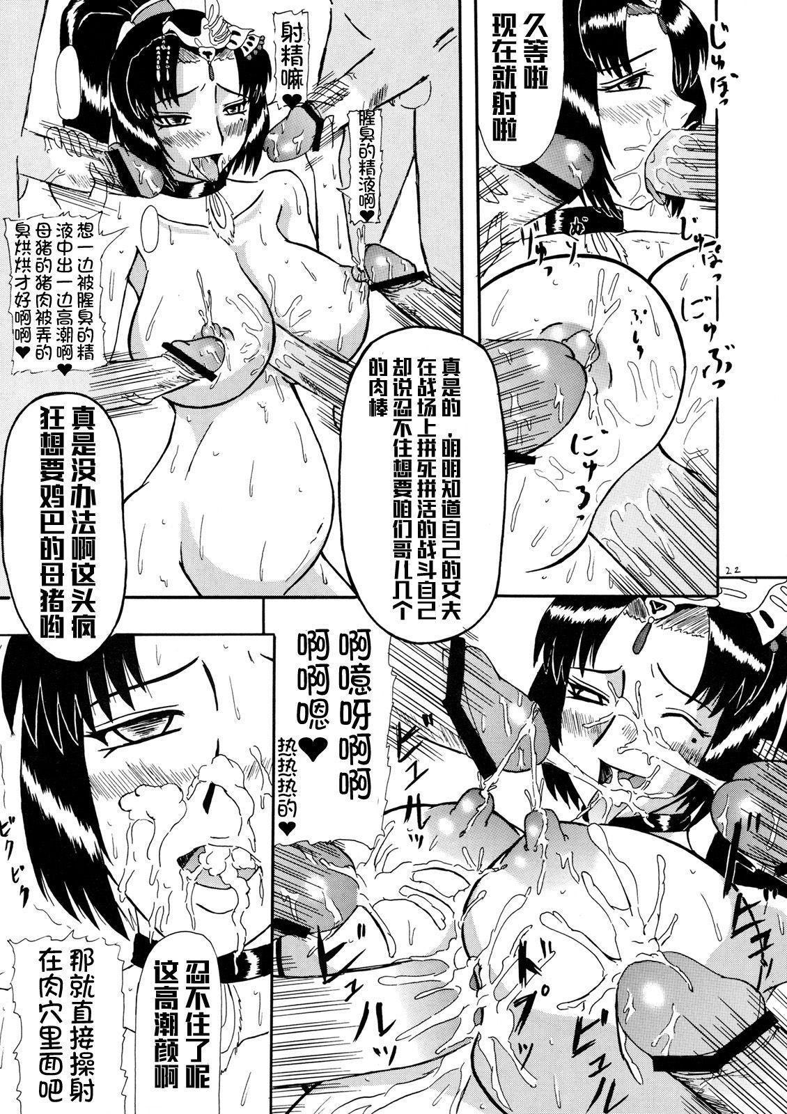 Getsuyou Nikkyou 20