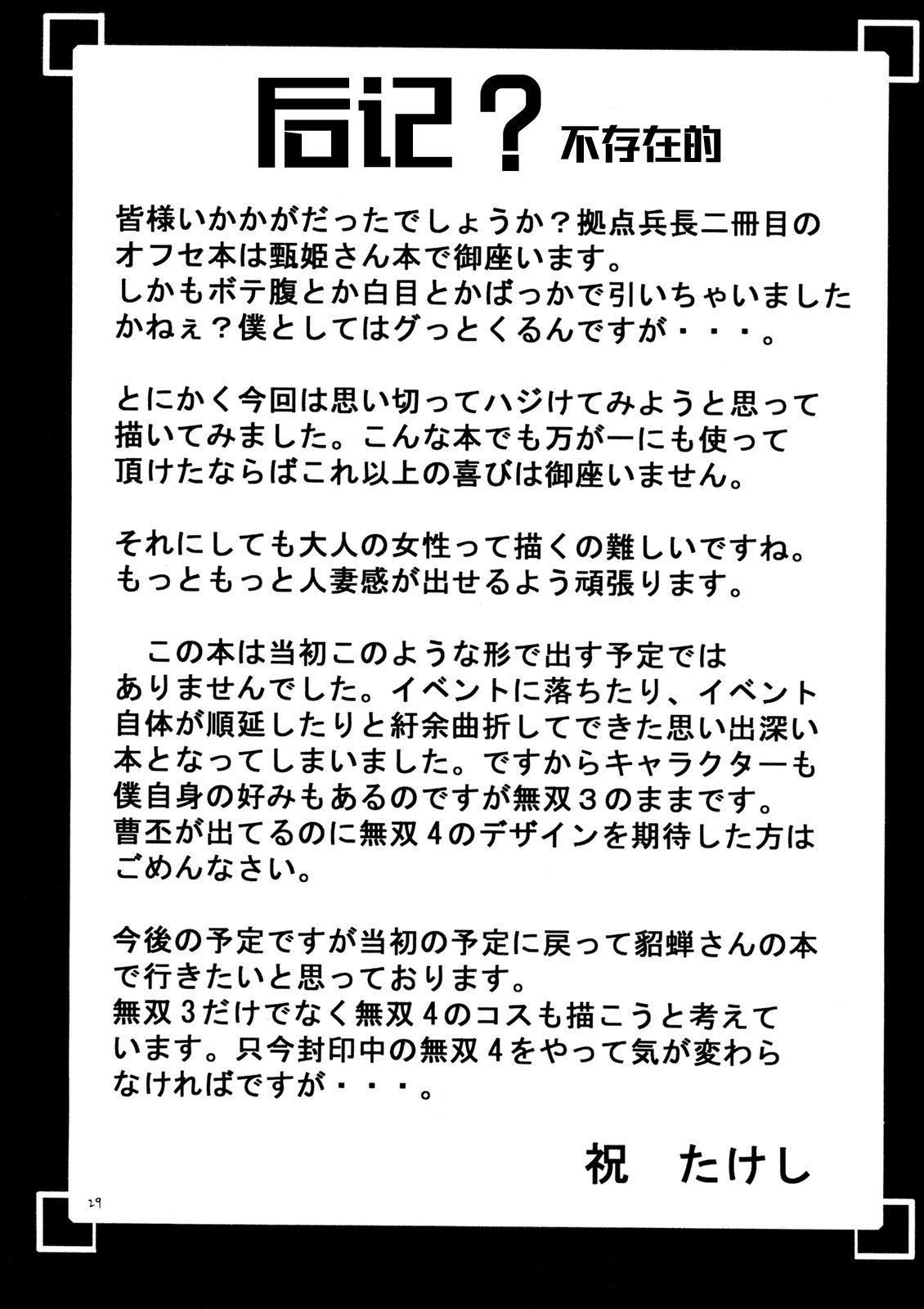 Getsuyou Nikkyou 27