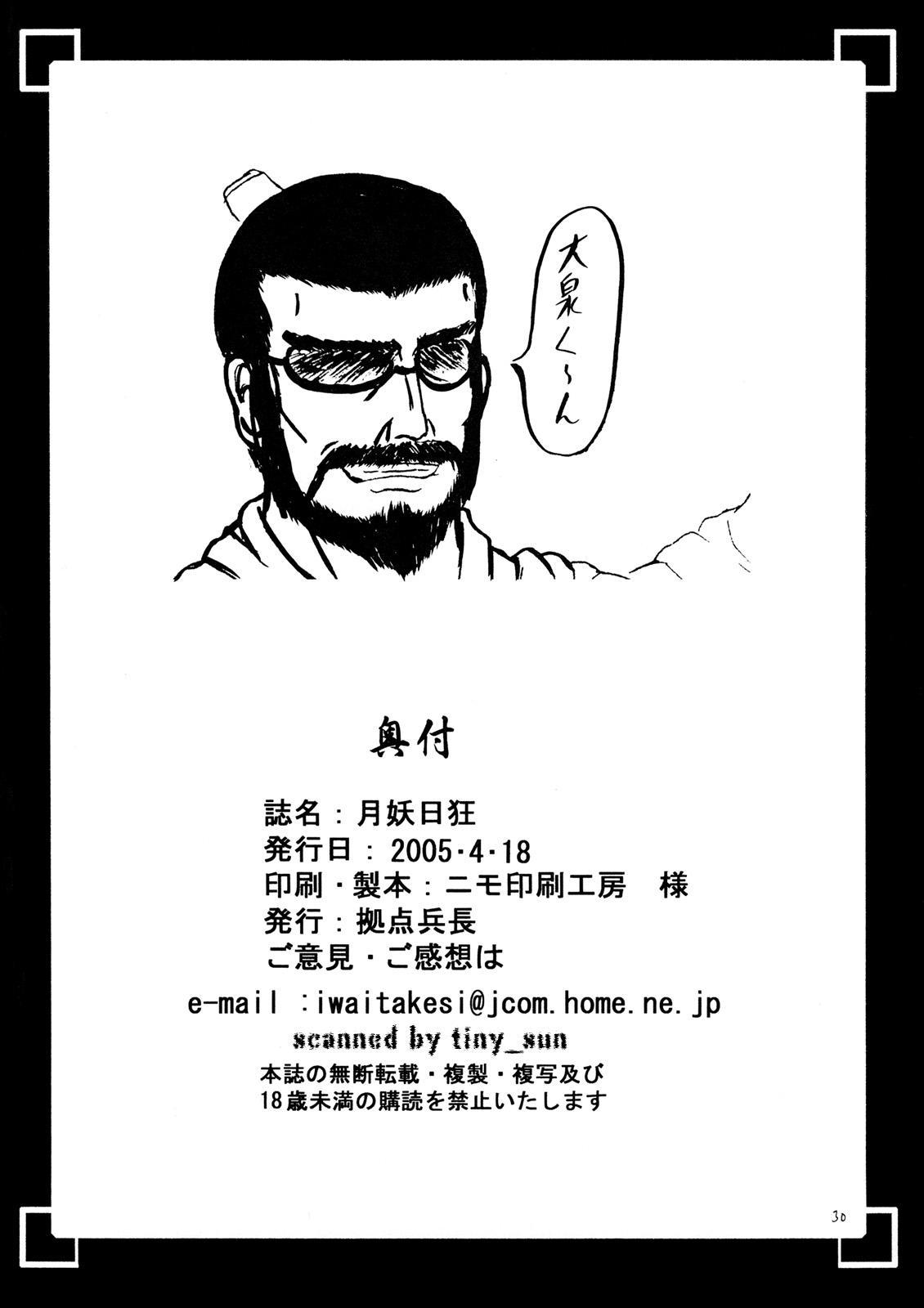 Getsuyou Nikkyou 28
