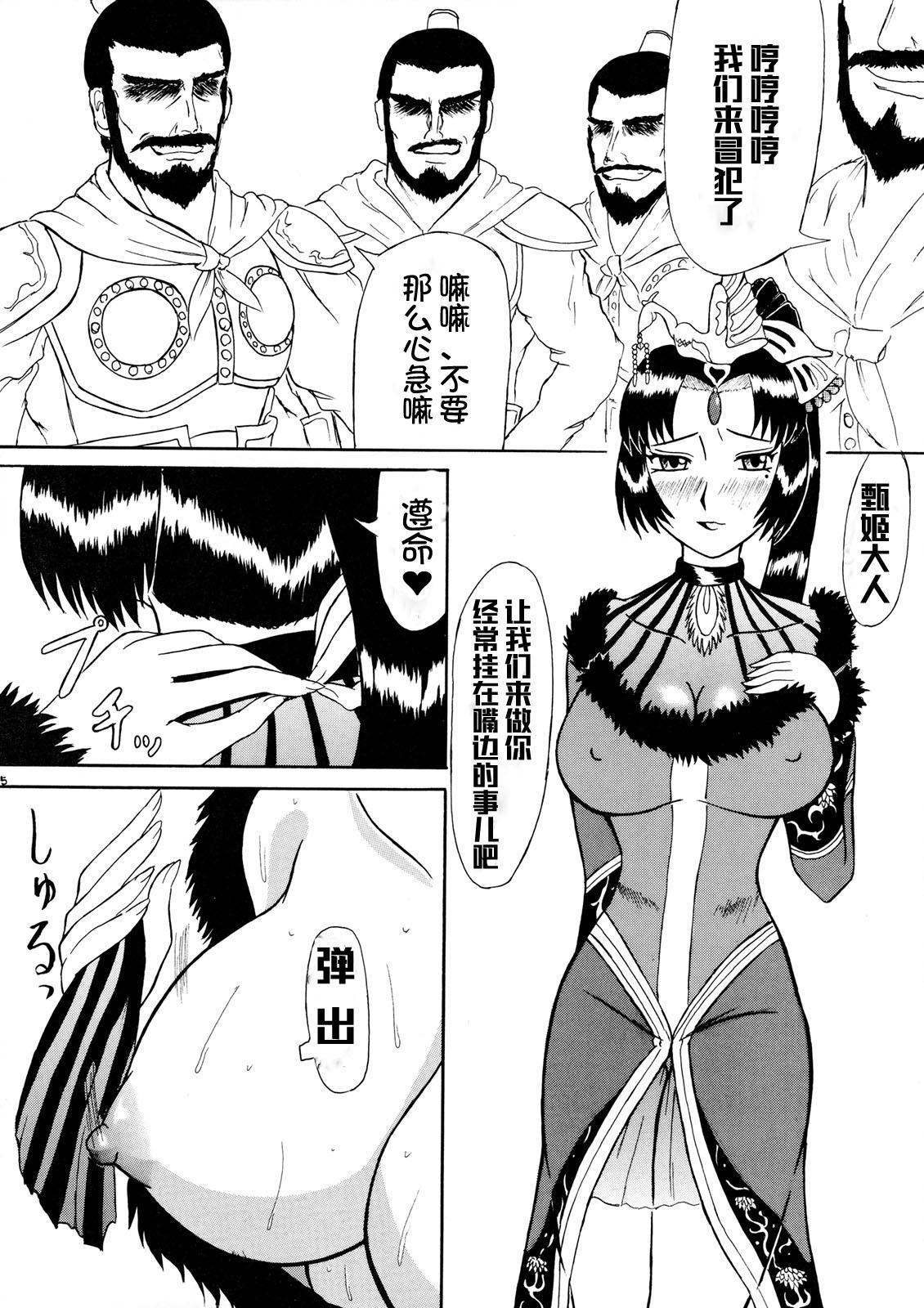 Getsuyou Nikkyou 3