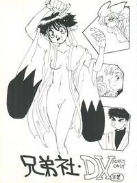 Kyoudaisya DX 3