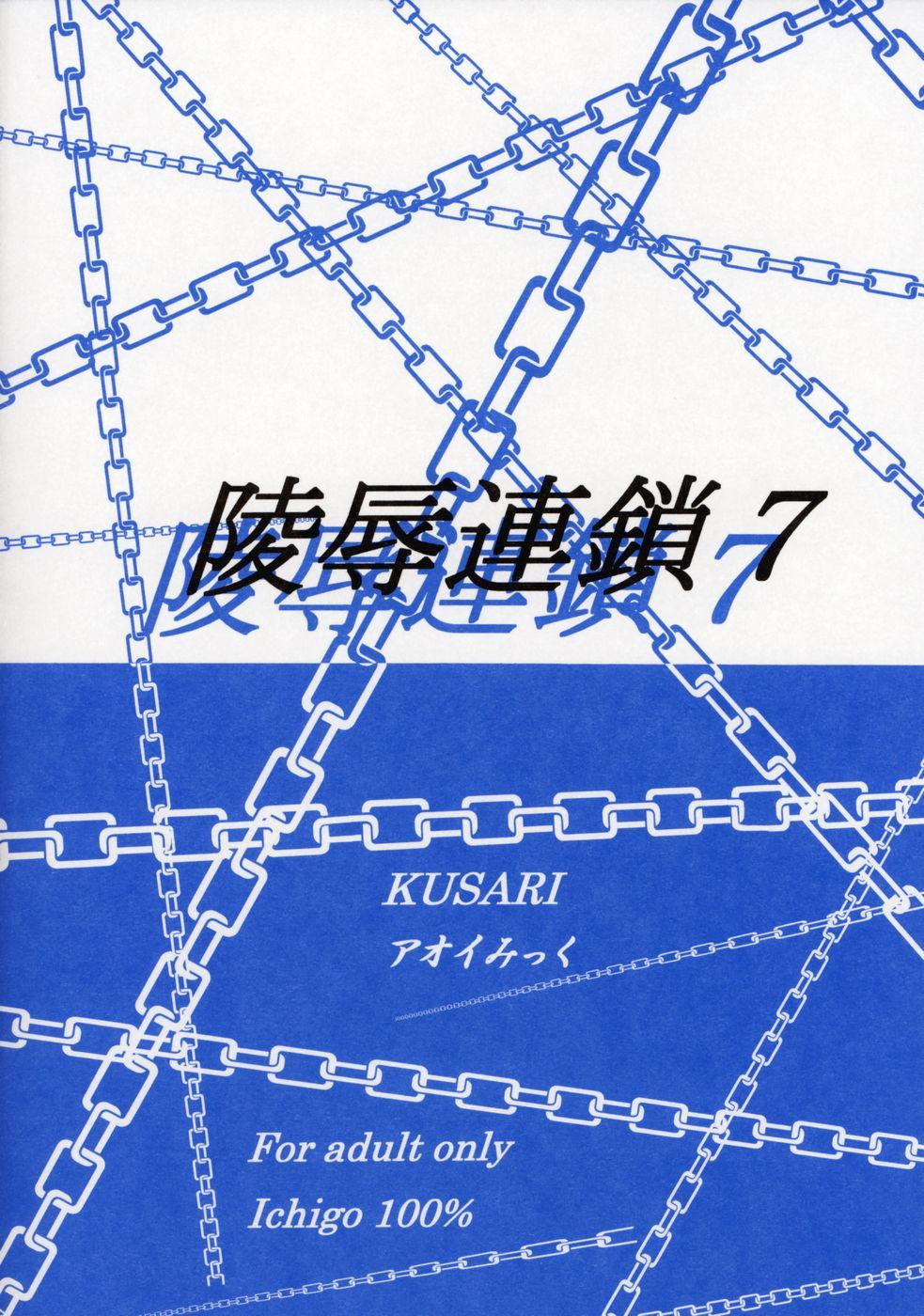 Ryoujoku Rensa 7 1