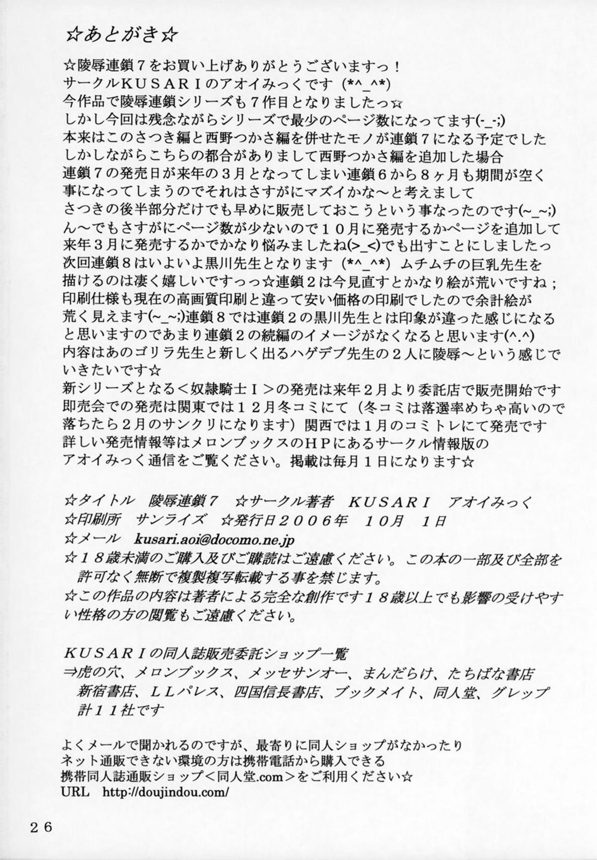 Ryoujoku Rensa 7 25