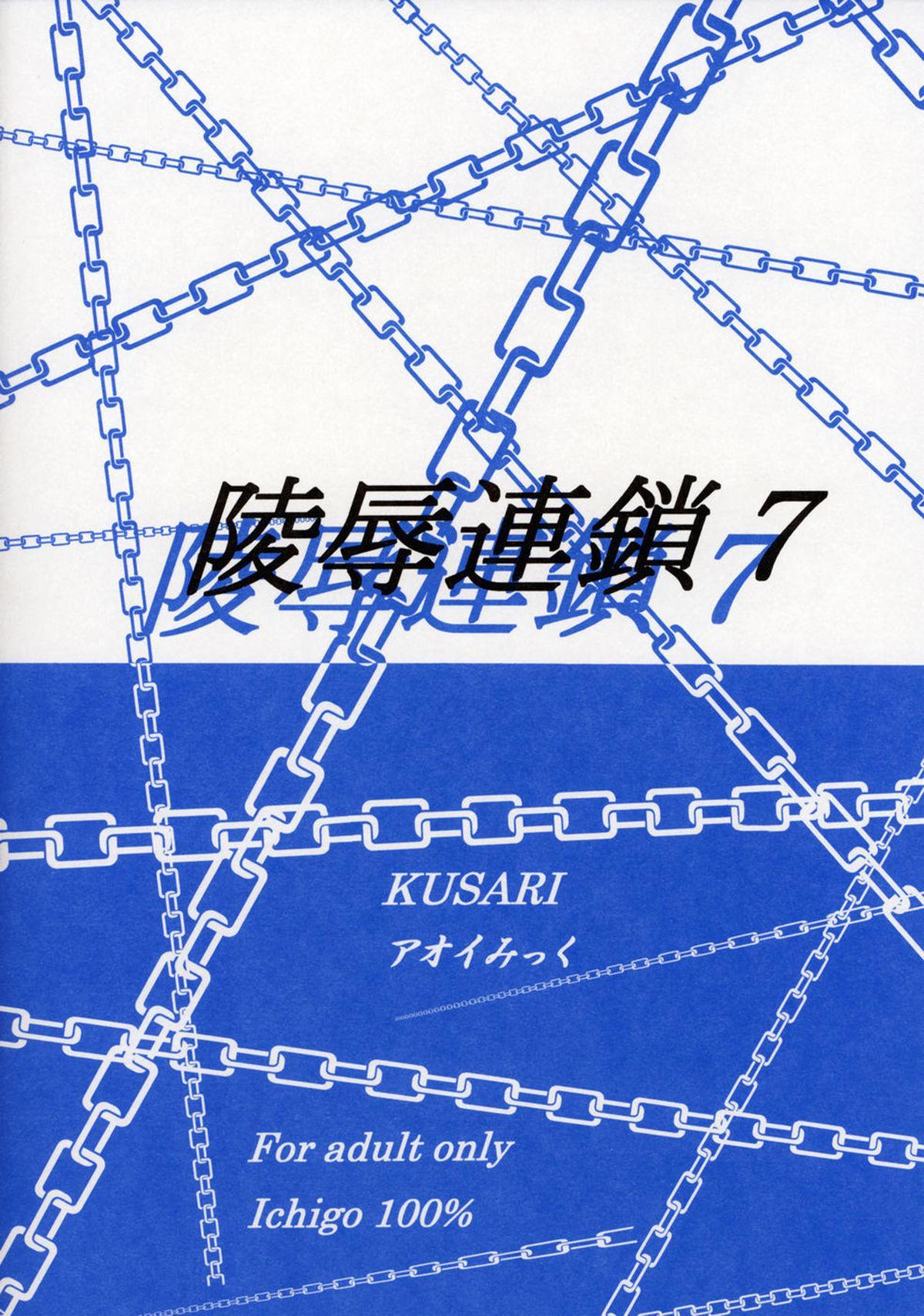 Ryoujoku Rensa 7 26