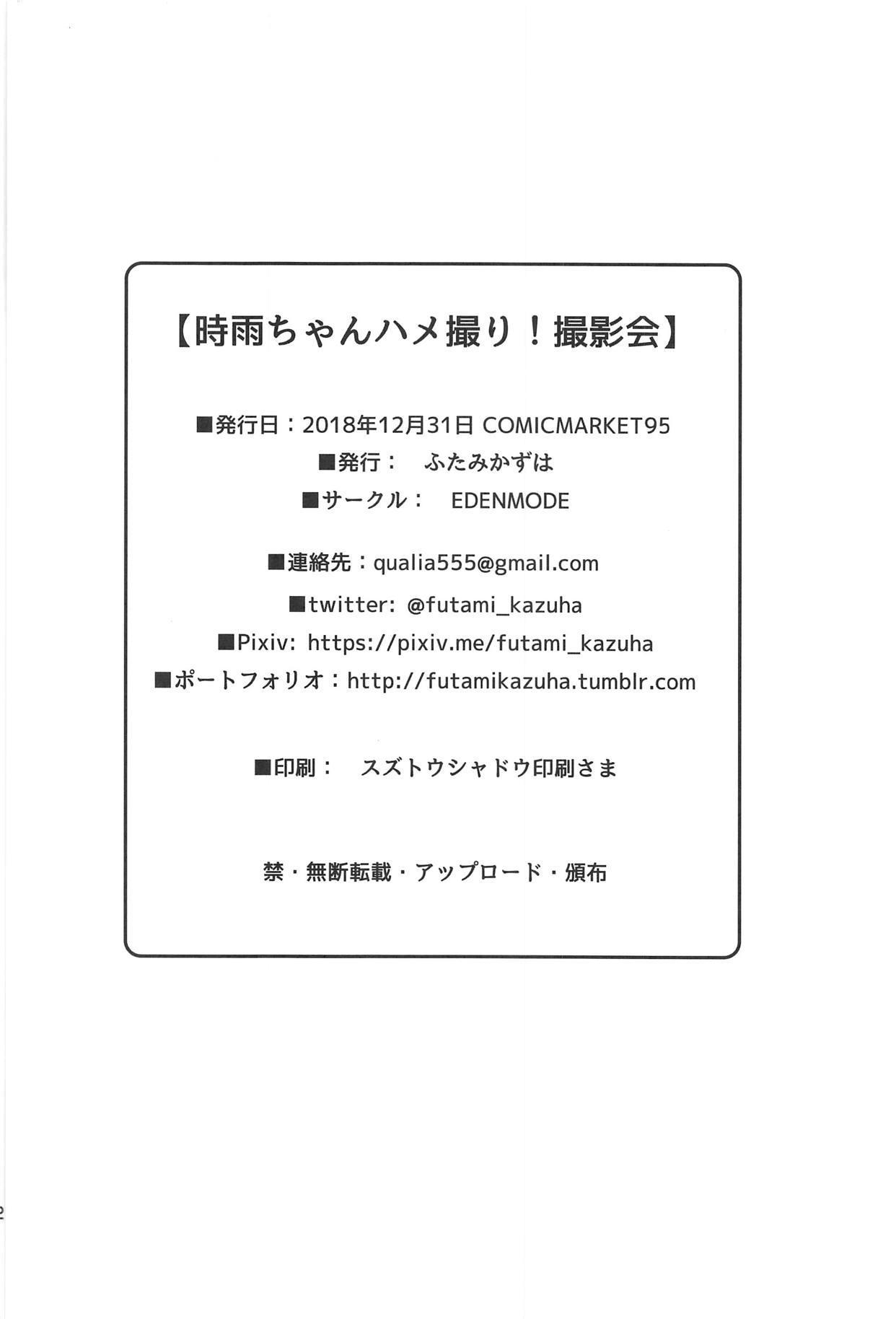 Shigure-chan Hamedori! Satsueikai 20