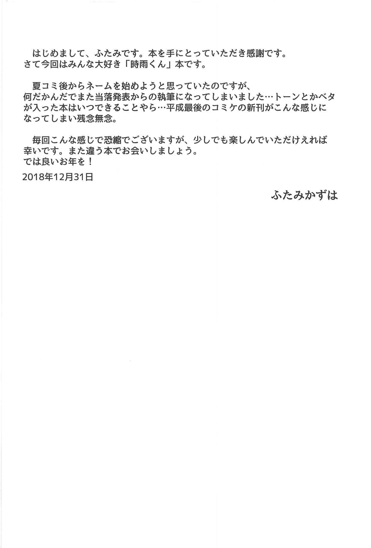 Shigure-chan Hamedori! Satsueikai 2