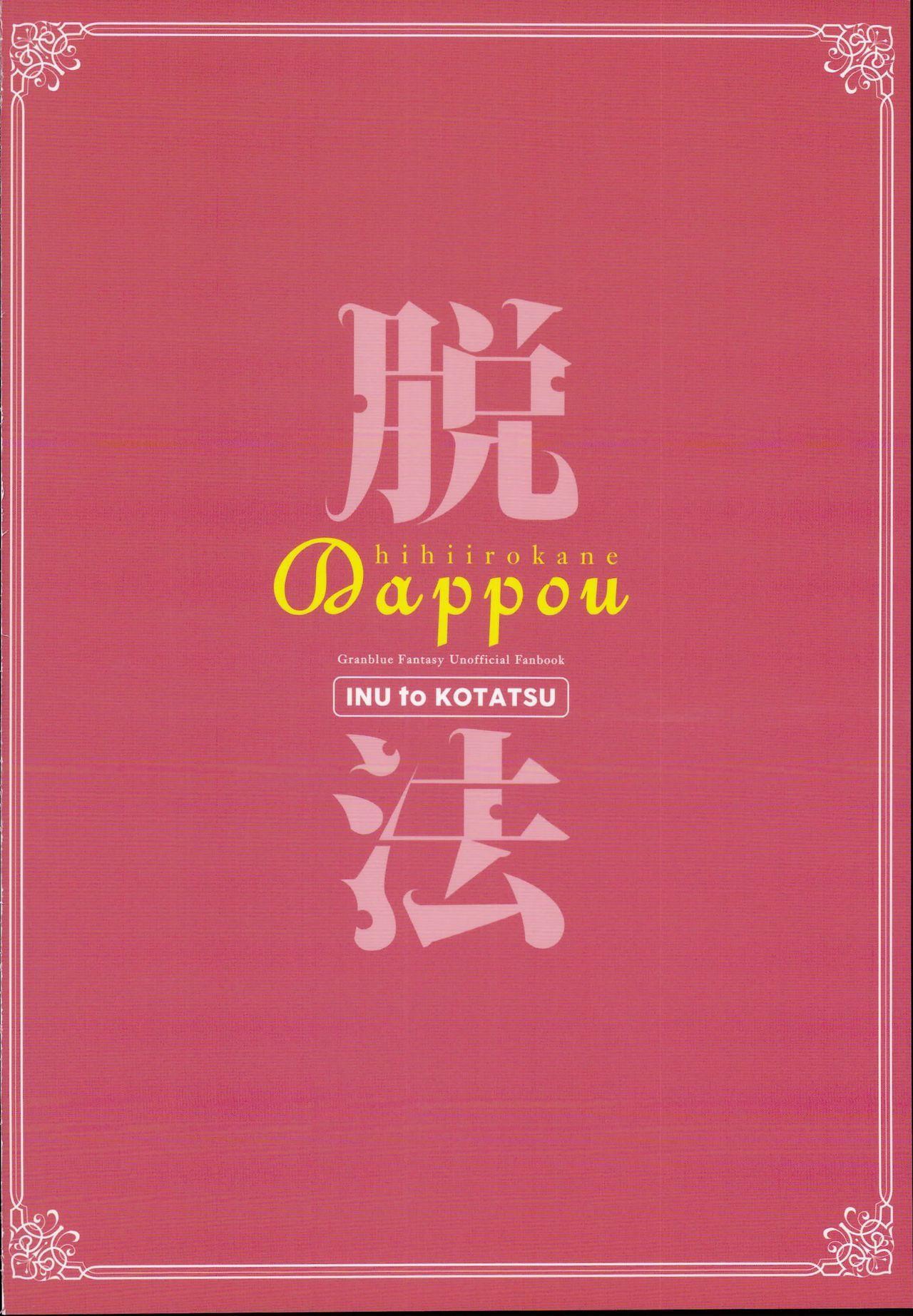 Dappou hihiirokane 23