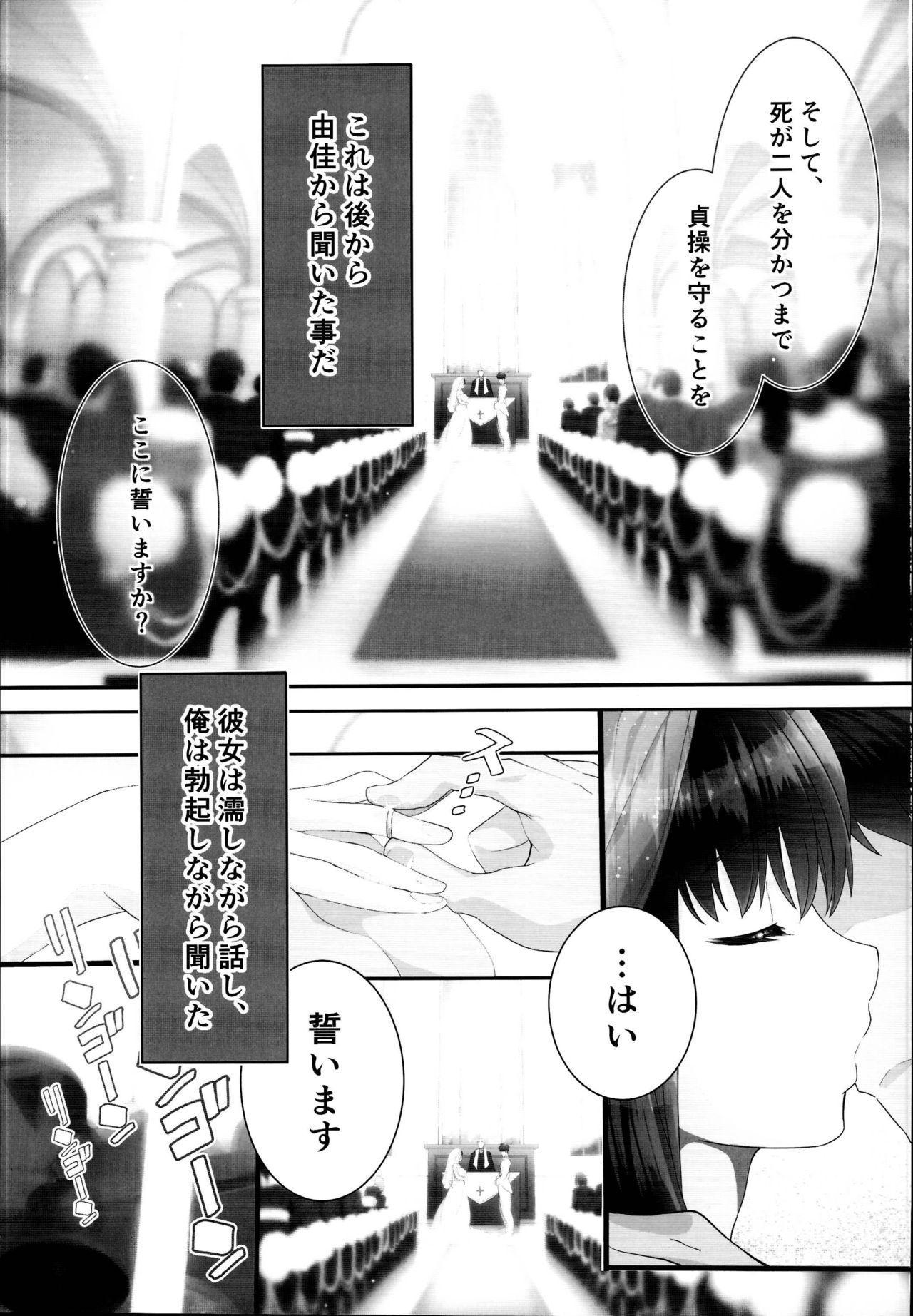 Masaka Tsuma ga 6P Cosplay Douga ni... 2