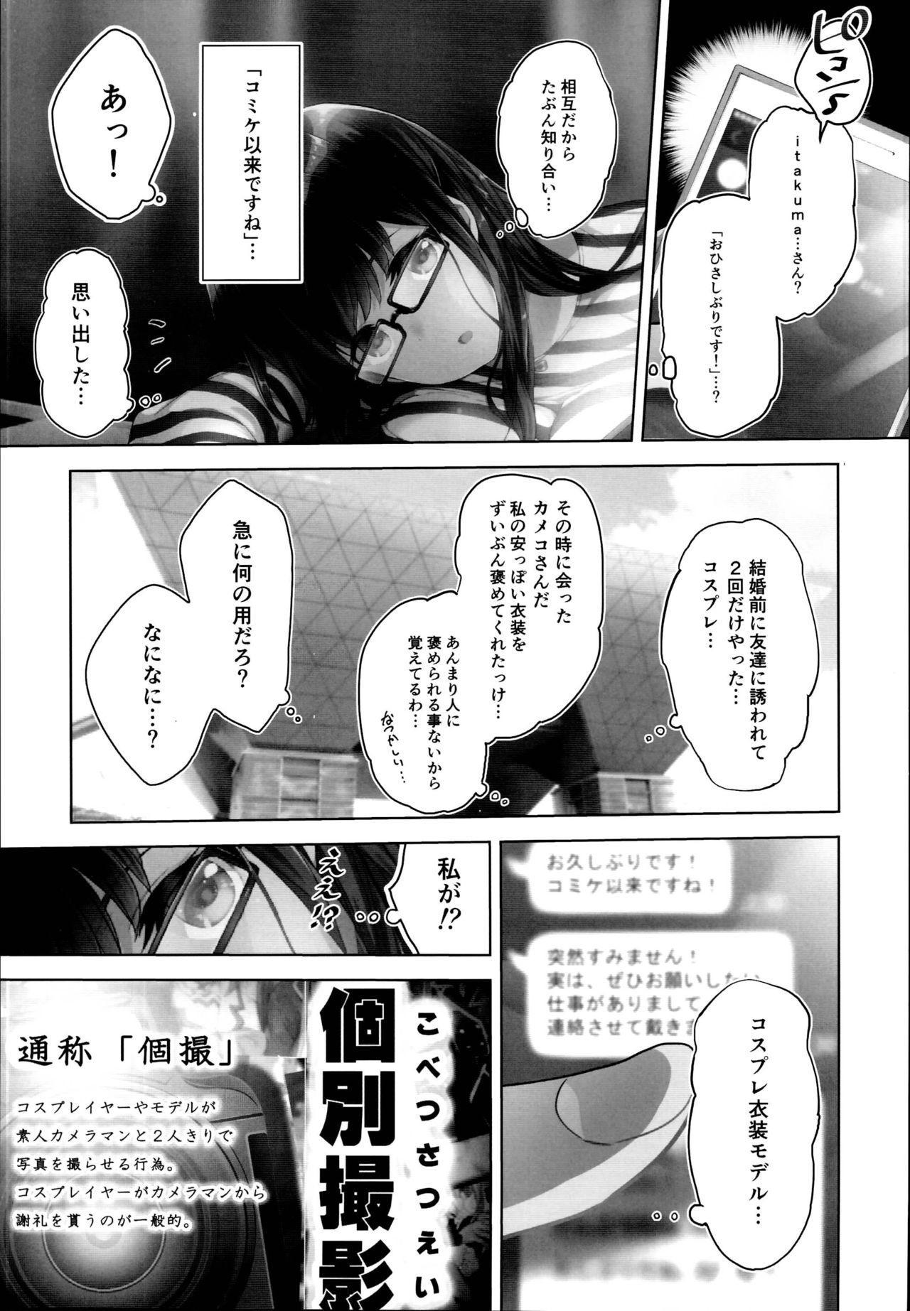 Masaka Tsuma ga 6P Cosplay Douga ni... 4