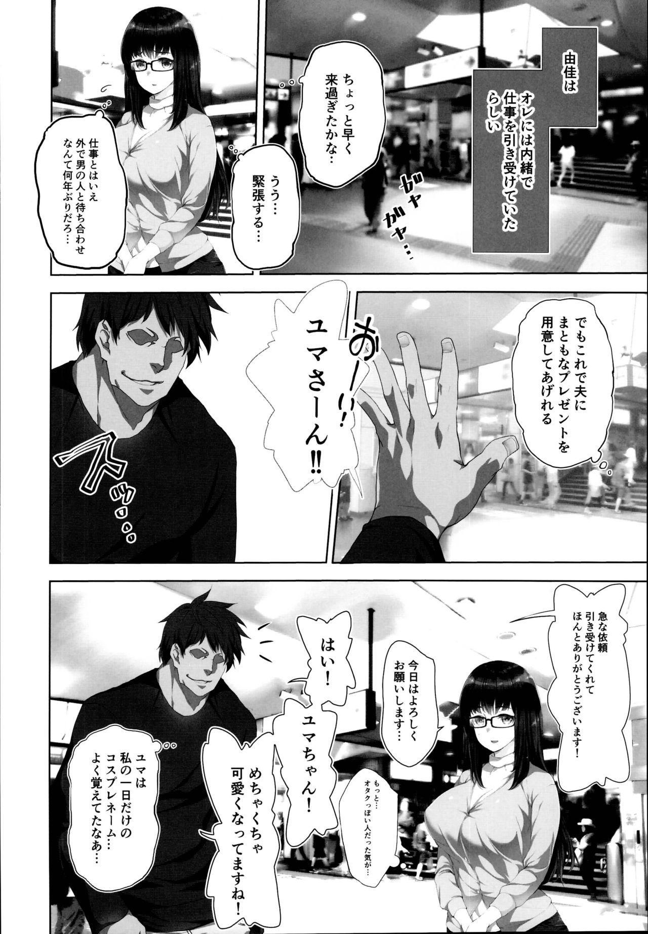 Masaka Tsuma ga 6P Cosplay Douga ni... 5