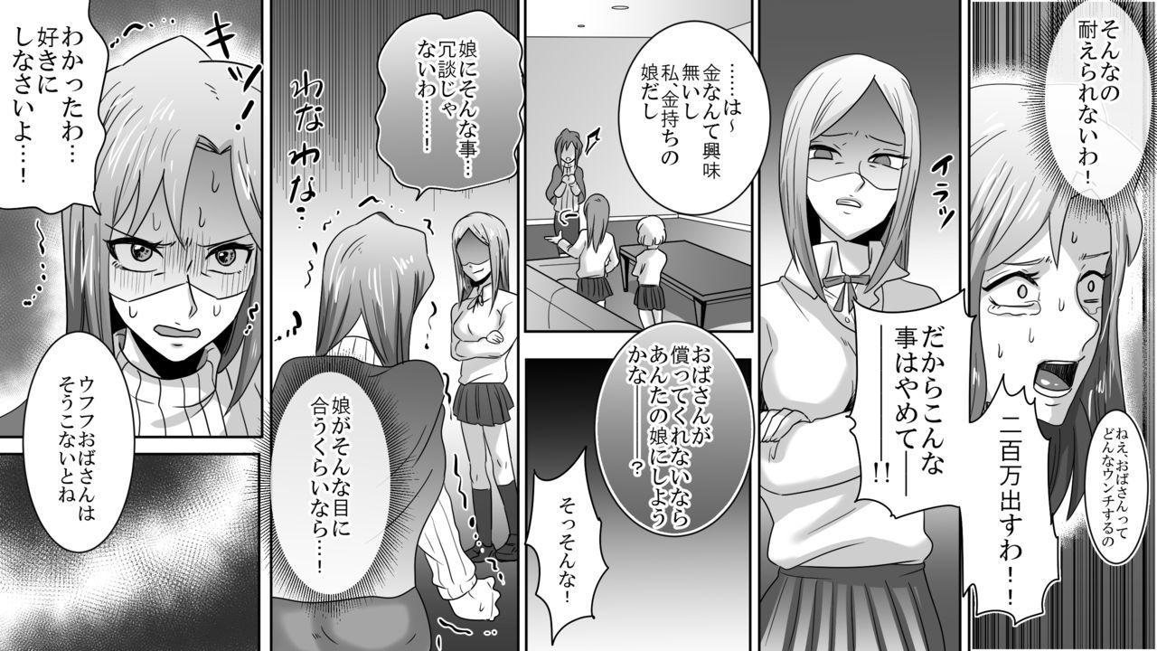 Gakuen no Akuma Jukujo Seisai Lynch 02 11