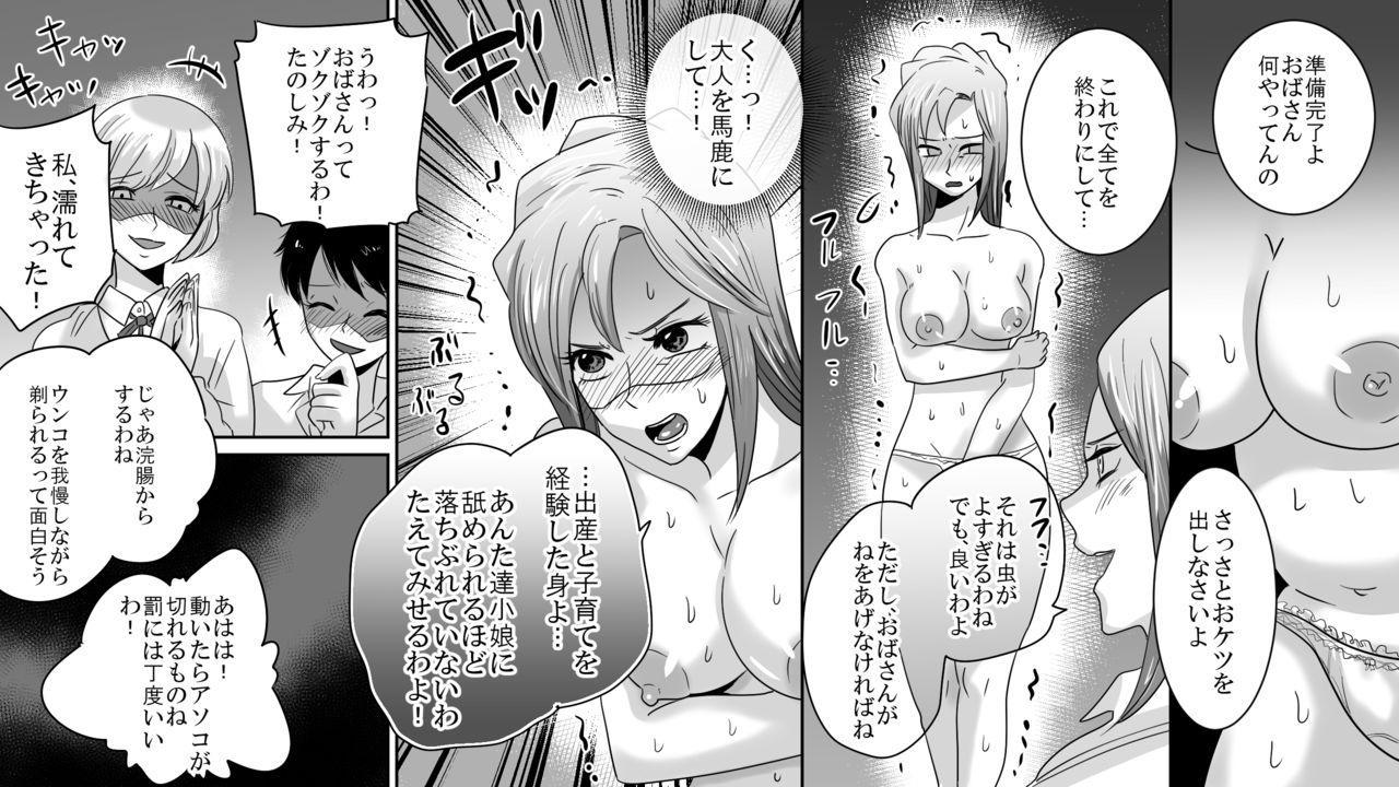 Gakuen no Akuma Jukujo Seisai Lynch 02 12
