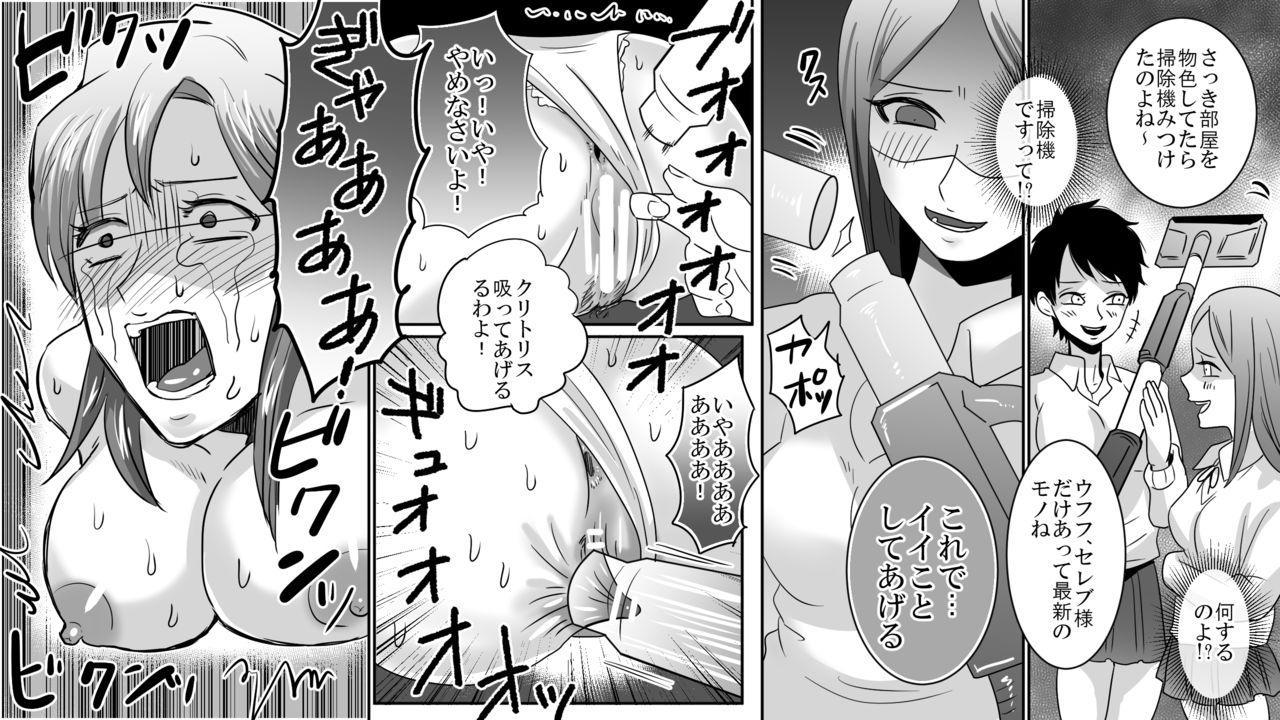 Gakuen no Akuma Jukujo Seisai Lynch 02 14