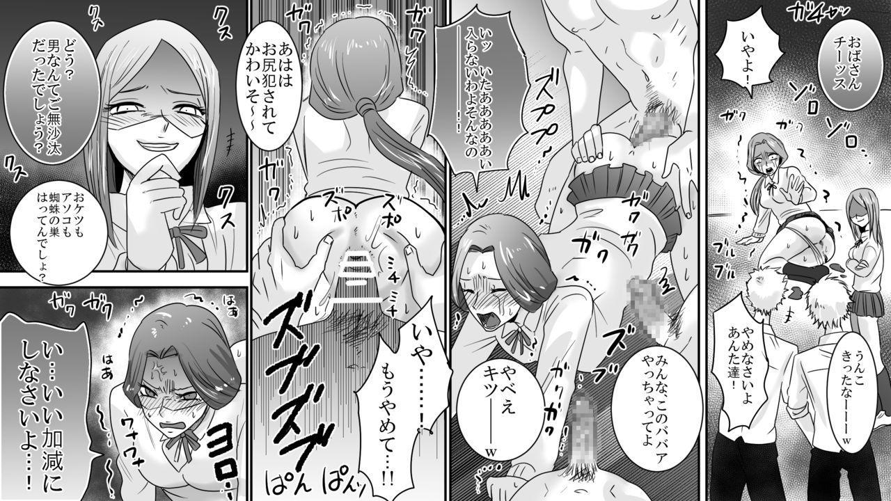 Gakuen no Akuma Jukujo Seisai Lynch 02 4