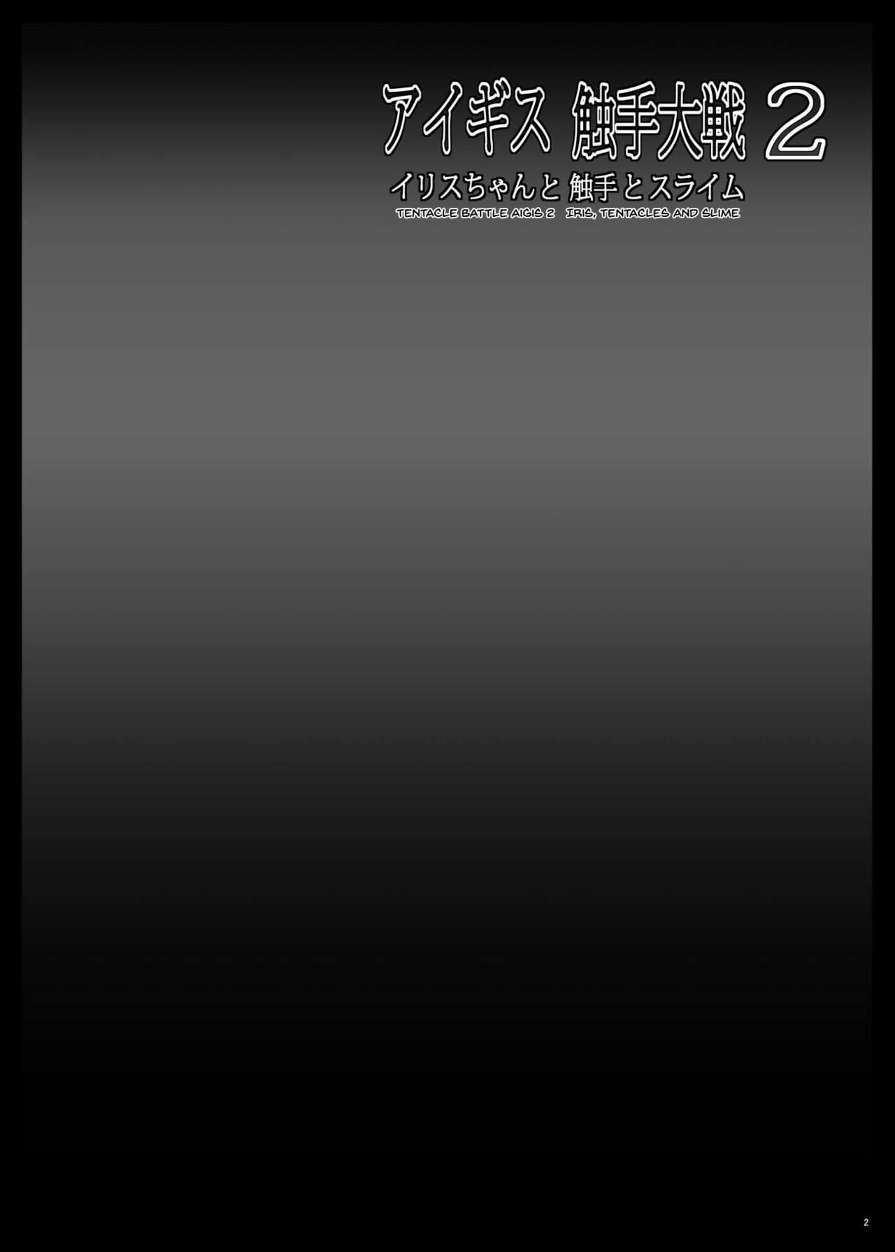 [Shinchara (YO-JIN)] Aigis Shokushu Taisen 2 - Elyse-chan to Shokushu to Slime | Aigis Tentacle Battle 2 - Elyse-chan And The Tentacle Slime (Sennen Sensou Aigis) [English] {Doujins.com} [Digital] 2