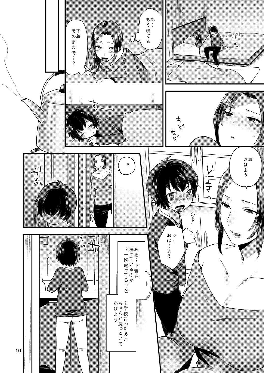 Oyasumi no Ato de 9