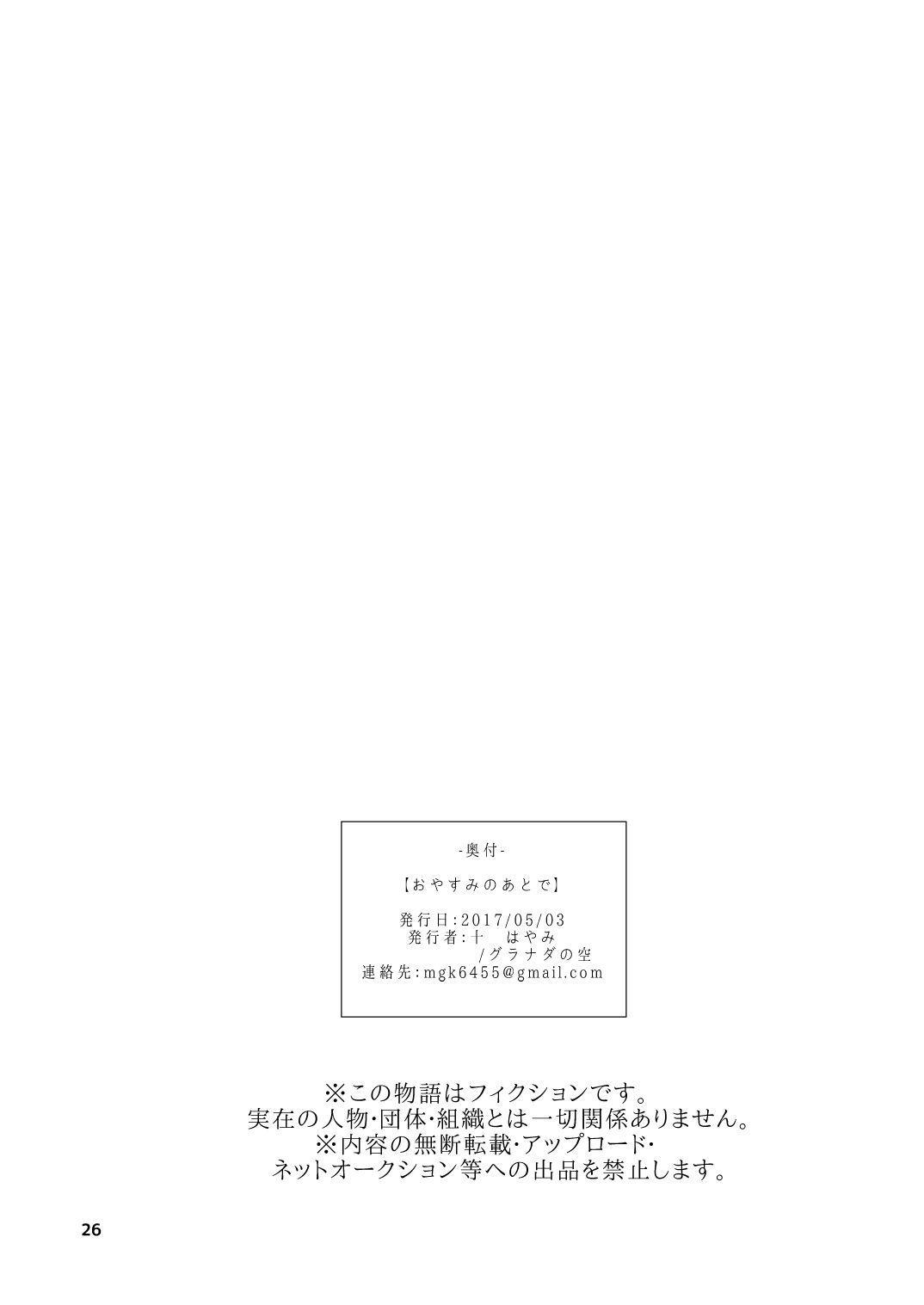 Oyasumi no Ato de 25