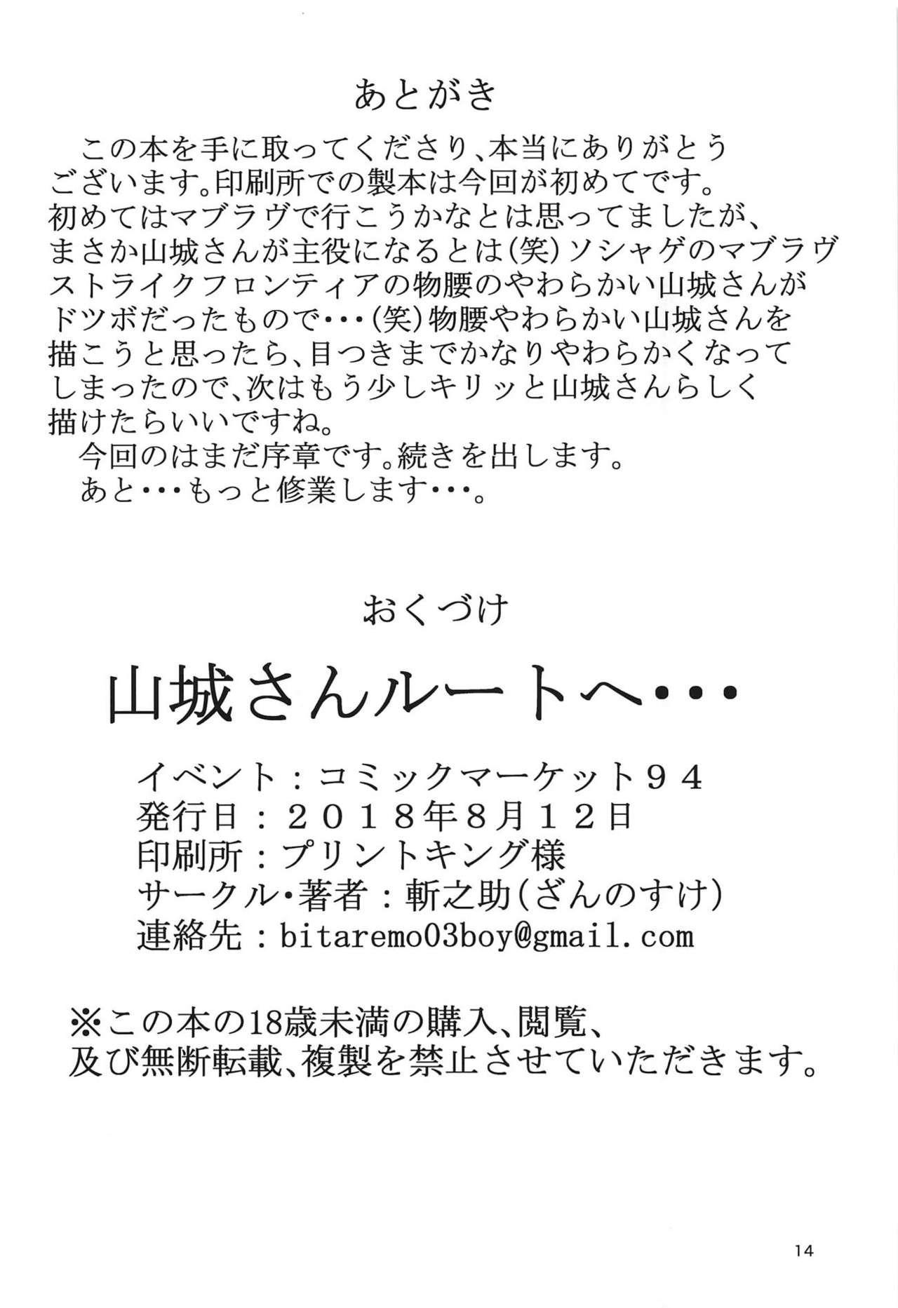 Yamashiro-san Route e... 12