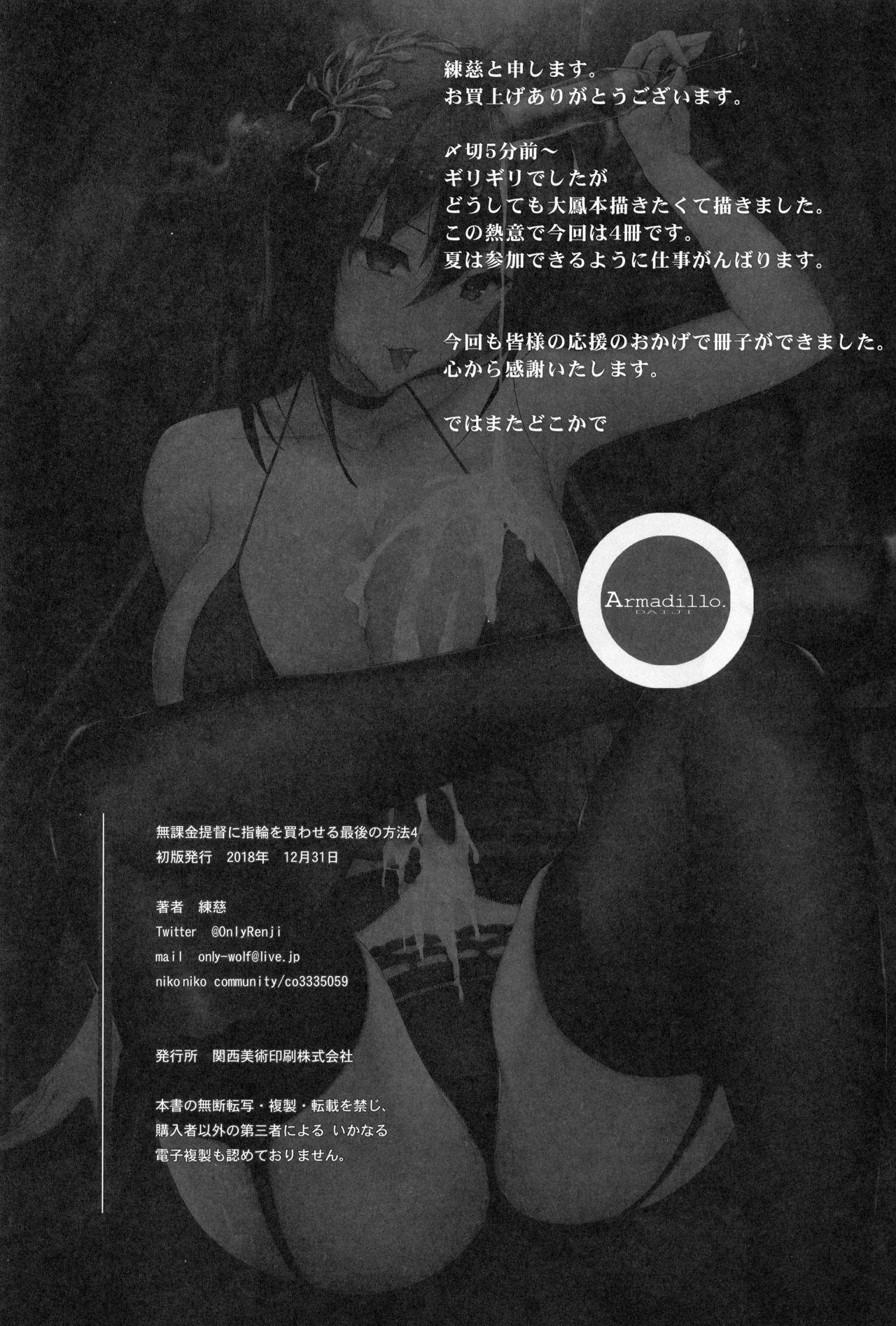 Mukakin Shirei ni Yubiwa o Kawaseru Saigo no Houhou 4 10