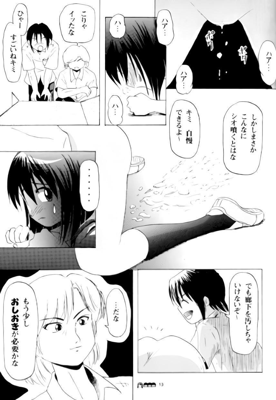 Sachina no Koukou Nikki 3 11
