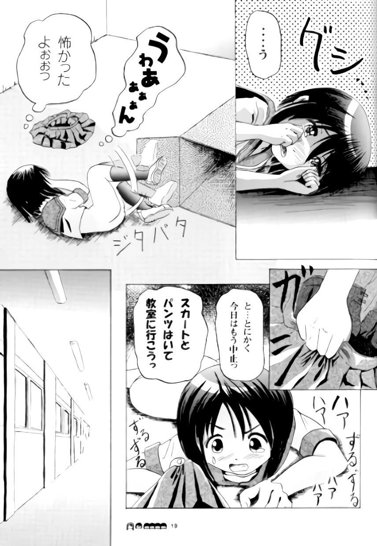 Sachina no Koukou Nikki 3 17