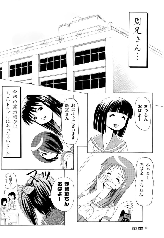 Sachina no Koukou Nikki 3 20