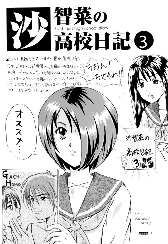 Sachina no Koukou Nikki 3 2
