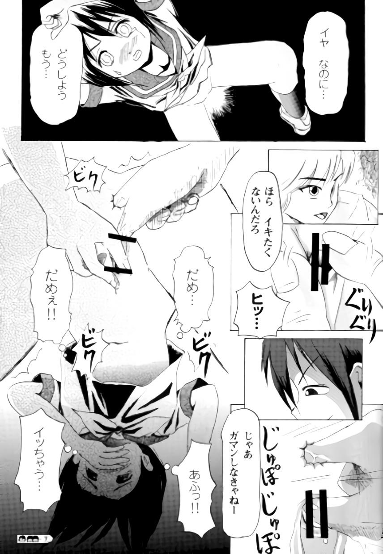 Sachina no Koukou Nikki 3 5