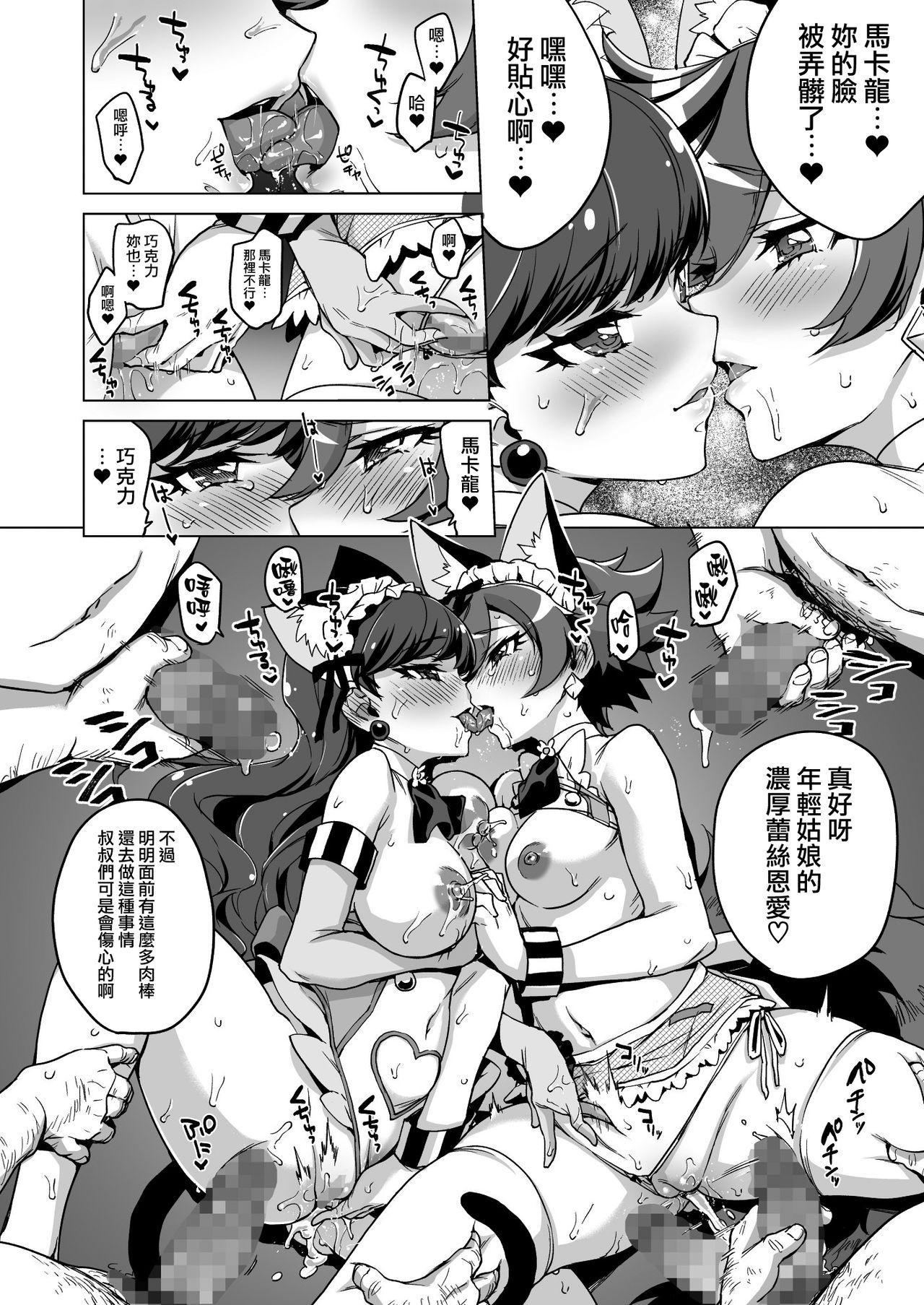 Pakopako Yoru no Saimin Patisserie 31