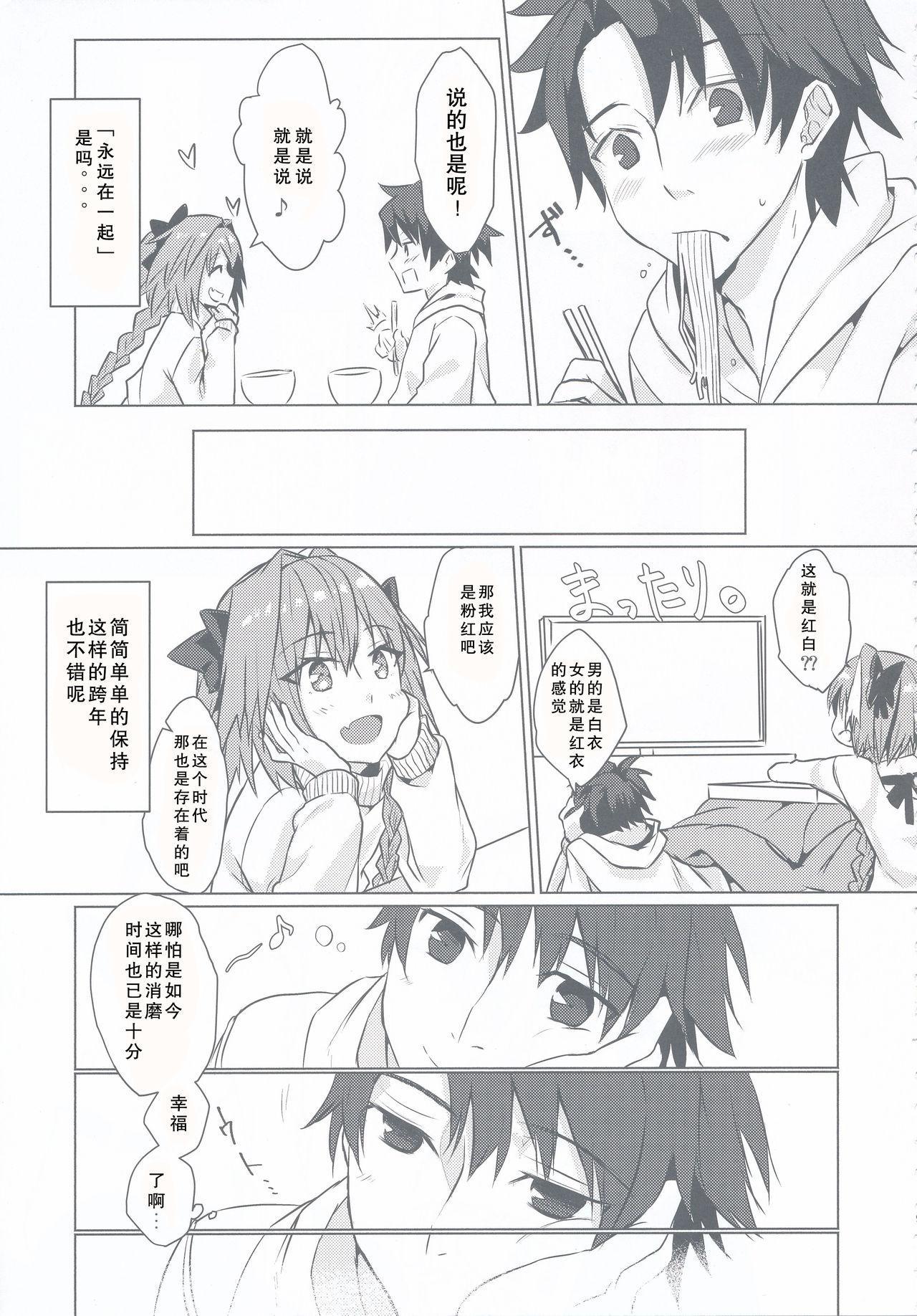 Astolfo-kun to Nenmatsu ni Ichaicha Sugosu Hon 10
